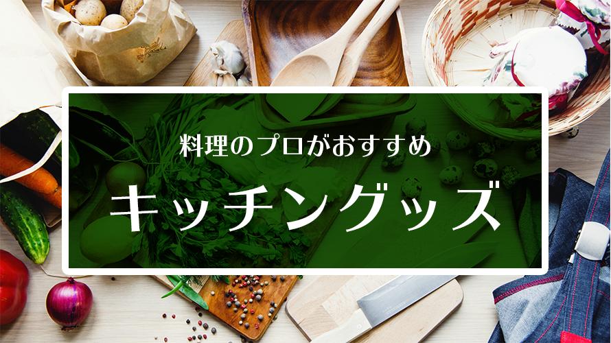 ヒルナンデス 【料理のプロ愛用】 【キッチングッズ】