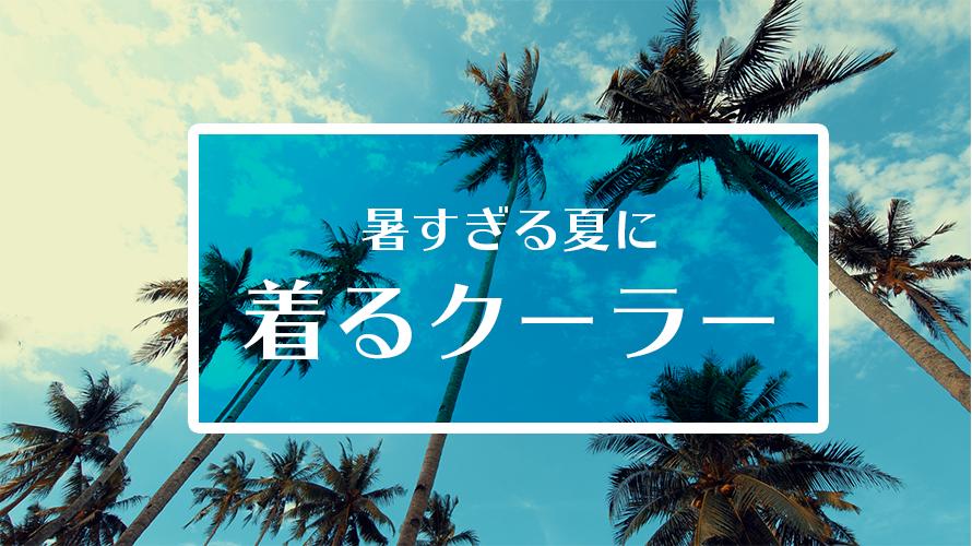 『めざましテレビ』ひんやりグッズ【着るクーラー】『ミストファン』【涼感プラス】