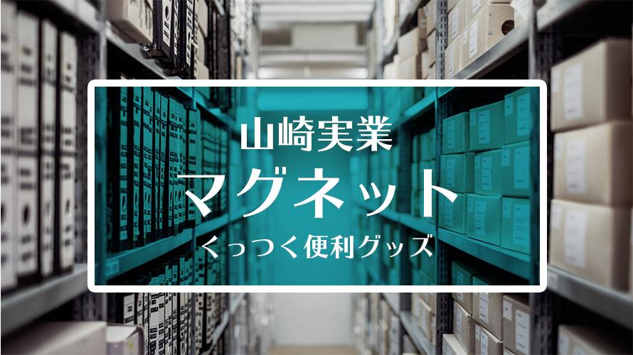 めざましテレビ【山崎実業】【マグネット】でくっつく便利グッズ