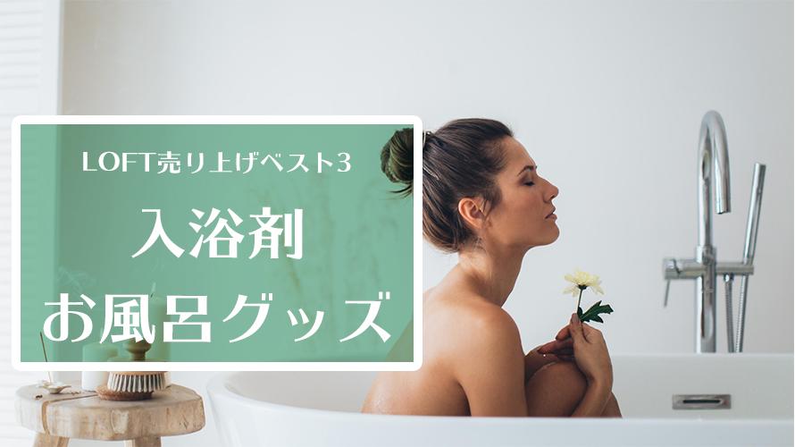 ロフト 【入浴剤 】売り上げベスト3&おすすめ【お風呂グッズ】