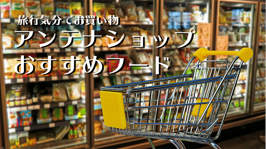 アンテナショップ【赤いサイロ】【じゃじゃ麺】【サヴァ缶】