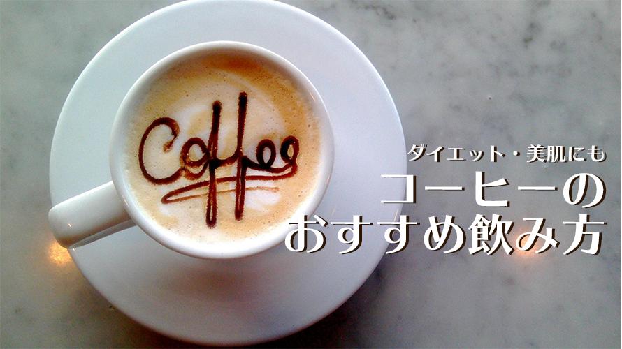 コーヒーで【ダイエット】や【美肌効果】が期待できるオススメの飲み方