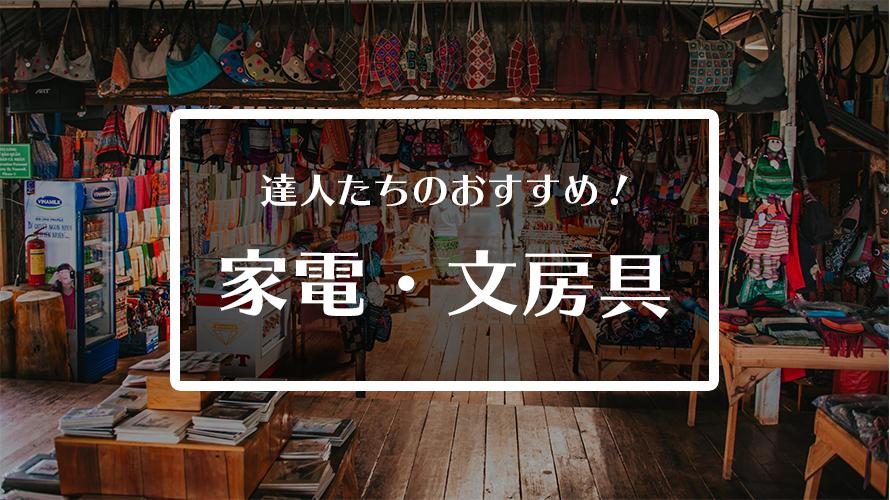 プレゼンバトル厳選【家電】【文房具】【餃子】