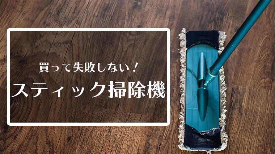 【サタデープラス】使いやすい【スティック掃除機】ランキングベスト5