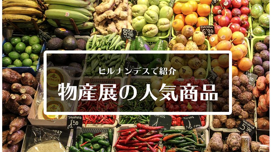 ヒルナンデス 【物産展の人気商品】 絶品グルメ