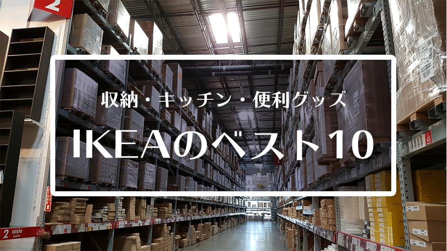 【IKEA】おしゃれな収納・キッチングッズ・便利グッズ【10選】