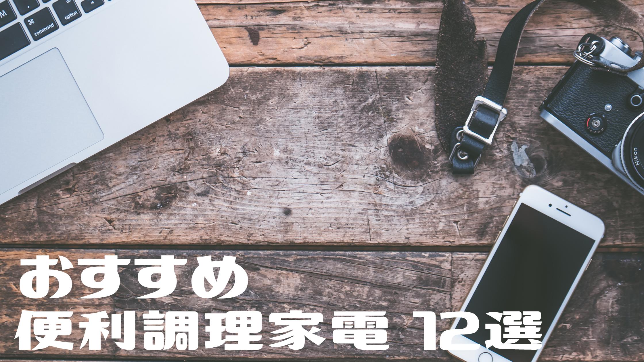 便利家電【BONIQ Pro】【PRINCESS】おすすめ12選