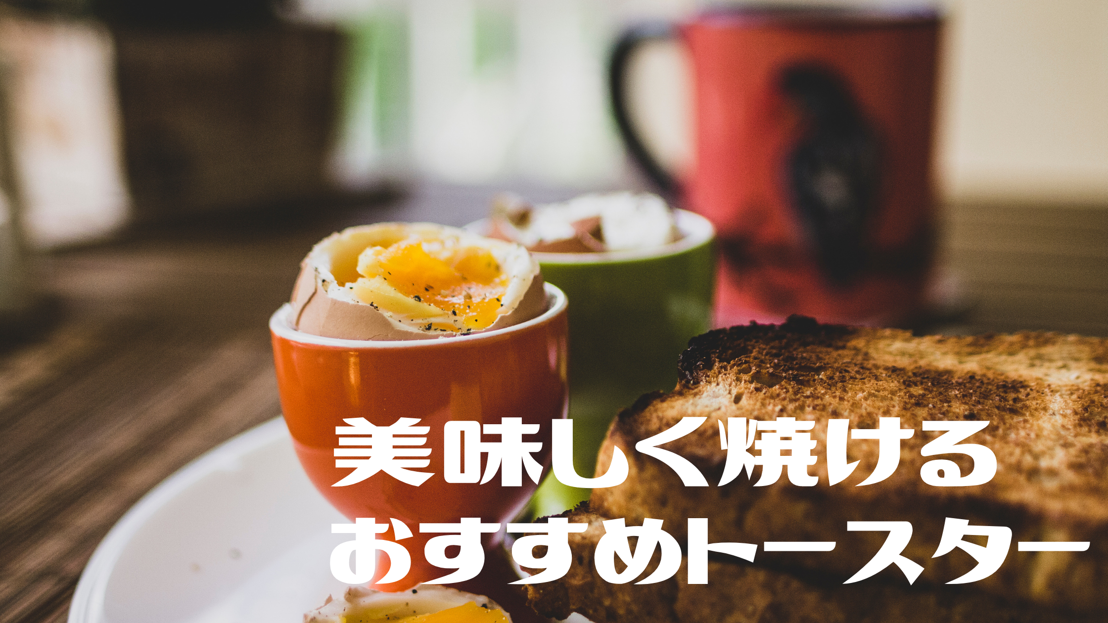 買って失敗しない美味しい【おすすめトースター】ベスト5