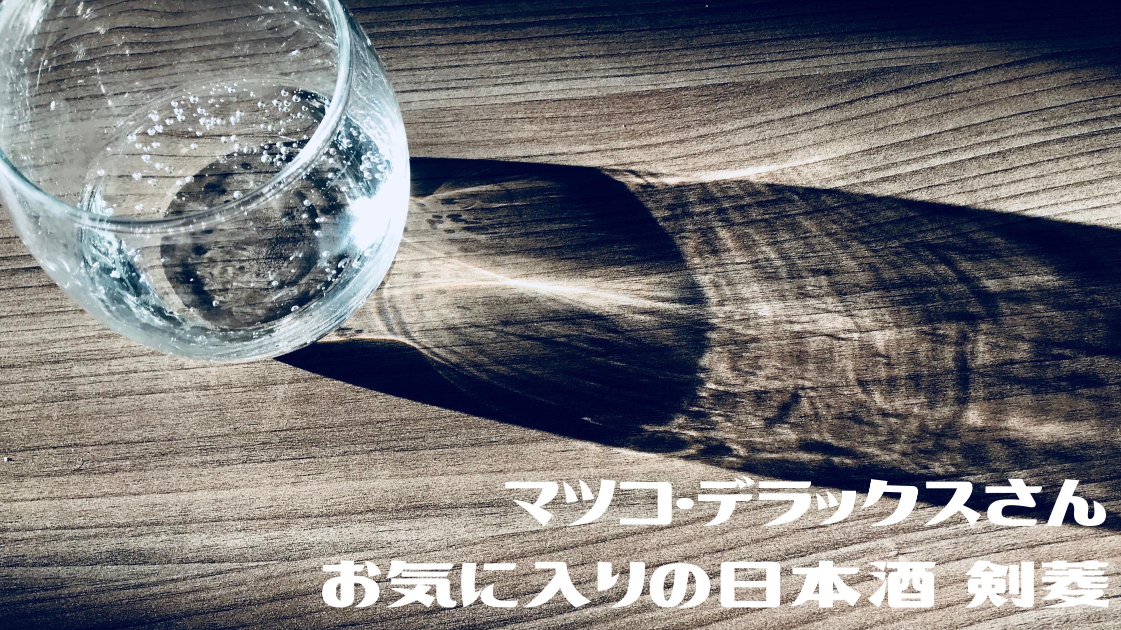 【おしゃれイズム】マツコ・デラックスさんおもてなし【日本酒 剣菱】