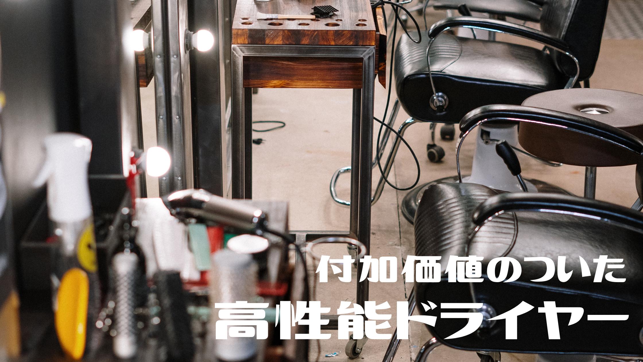1万円以上の【高級ドライヤー】を持っている人が27.6%!