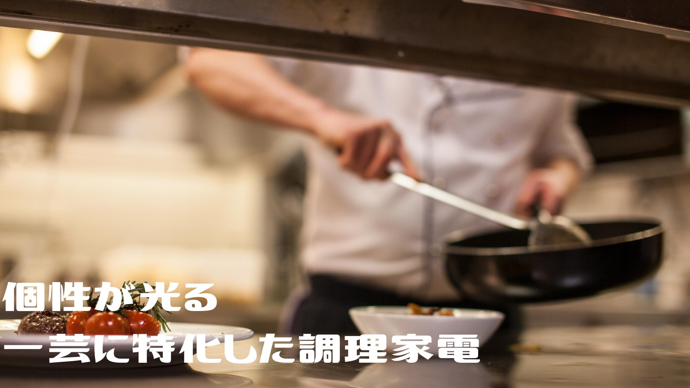 【所さん お届けモノです!】一芸に特化した調理家電『ポップコーン』『チュロス』『やきいも』etc…