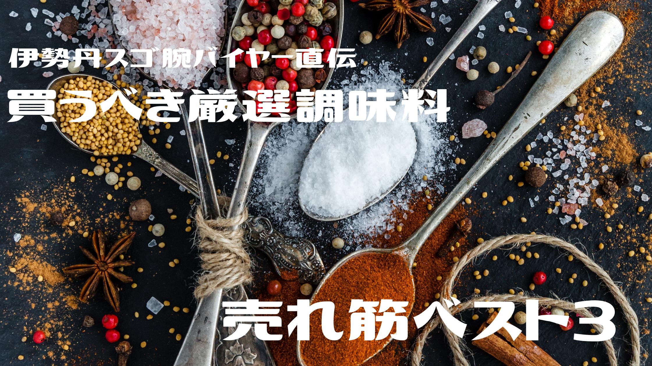 伊勢丹【スゴ腕バイヤー直伝 】今買うべき【トレンド調味料】