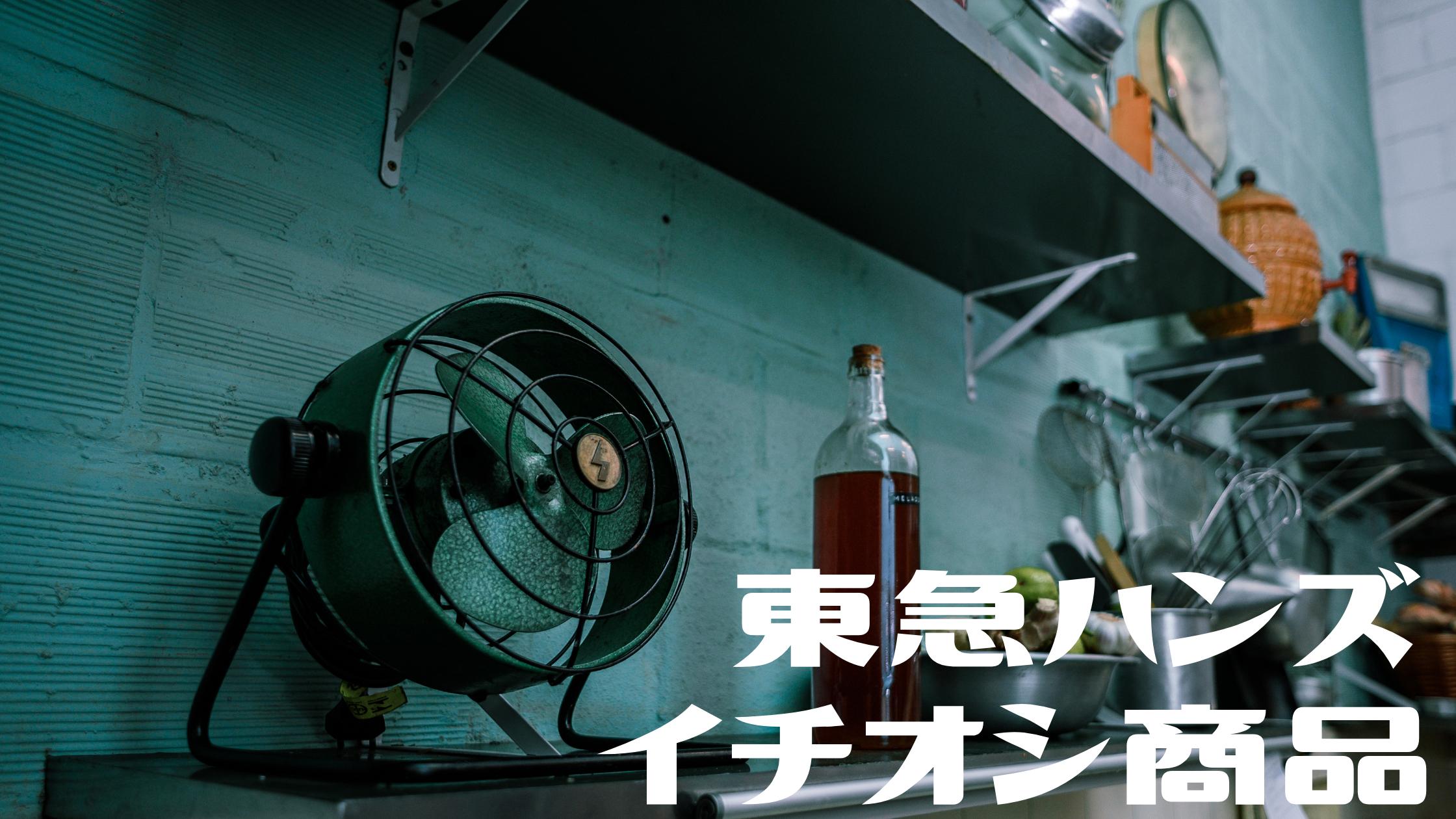 東急ハンズおすすめ【6選】