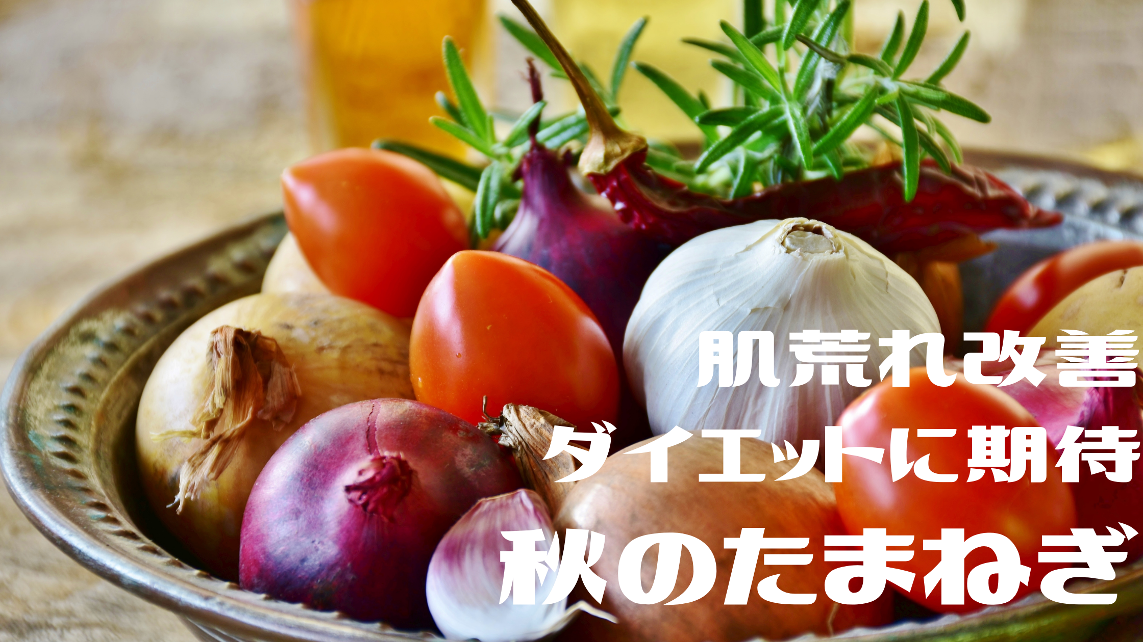 秋のたまねぎで【ダイエット】【美肌】おいしく栄養を効果的にとる食べ方
