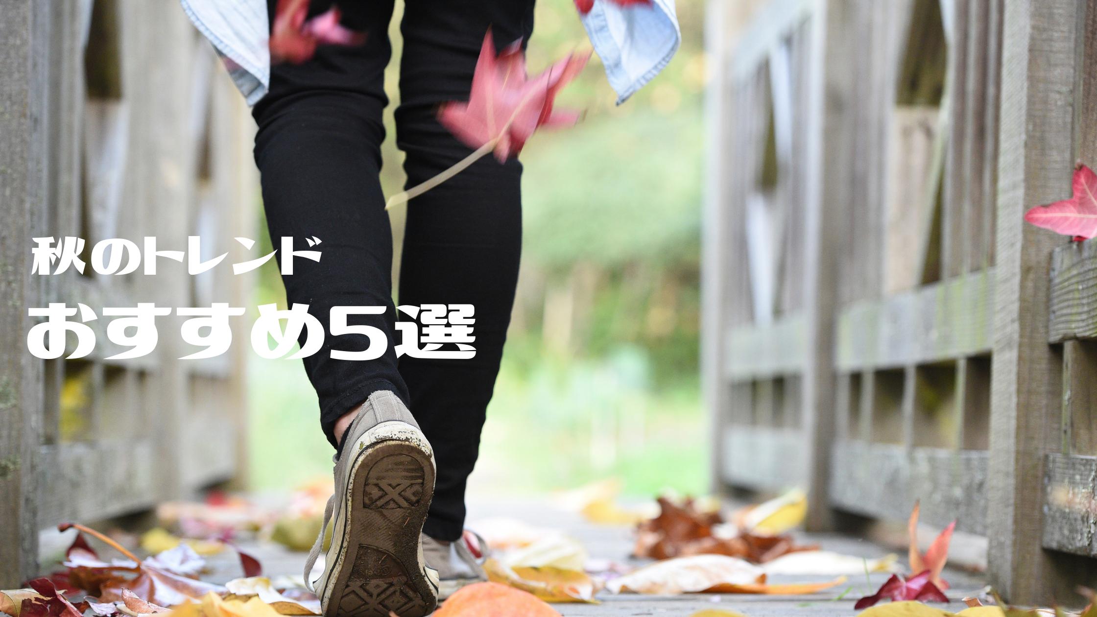 【ヒルナンデス】秋のトレンド フォトジェニックな『入浴剤』手のひらサイズの『エコバッグ』