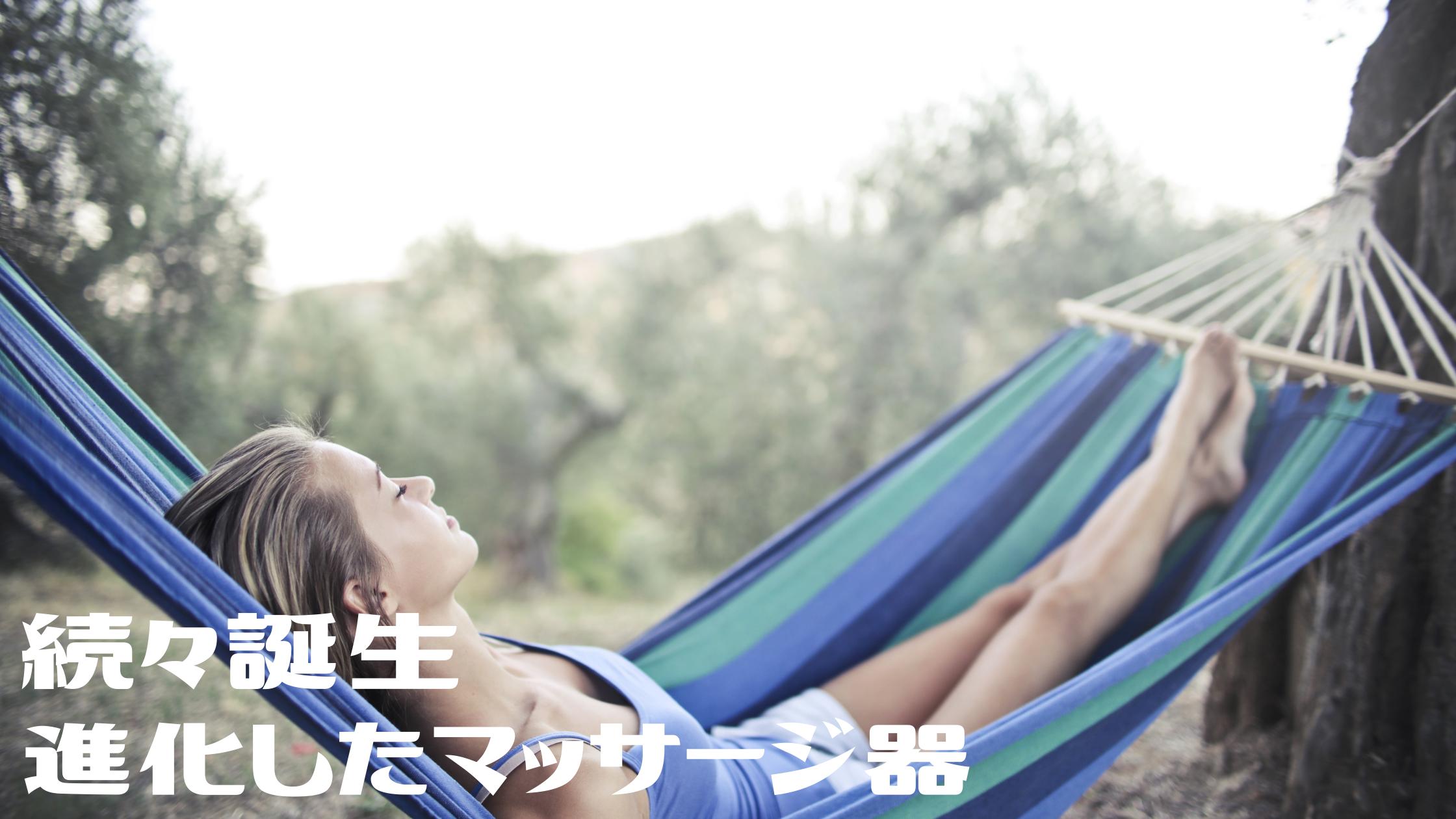 【サタデープラス】マッサージ『ホットネックマッサージ』『低周波治療器』『マッサージガン』ベスト5