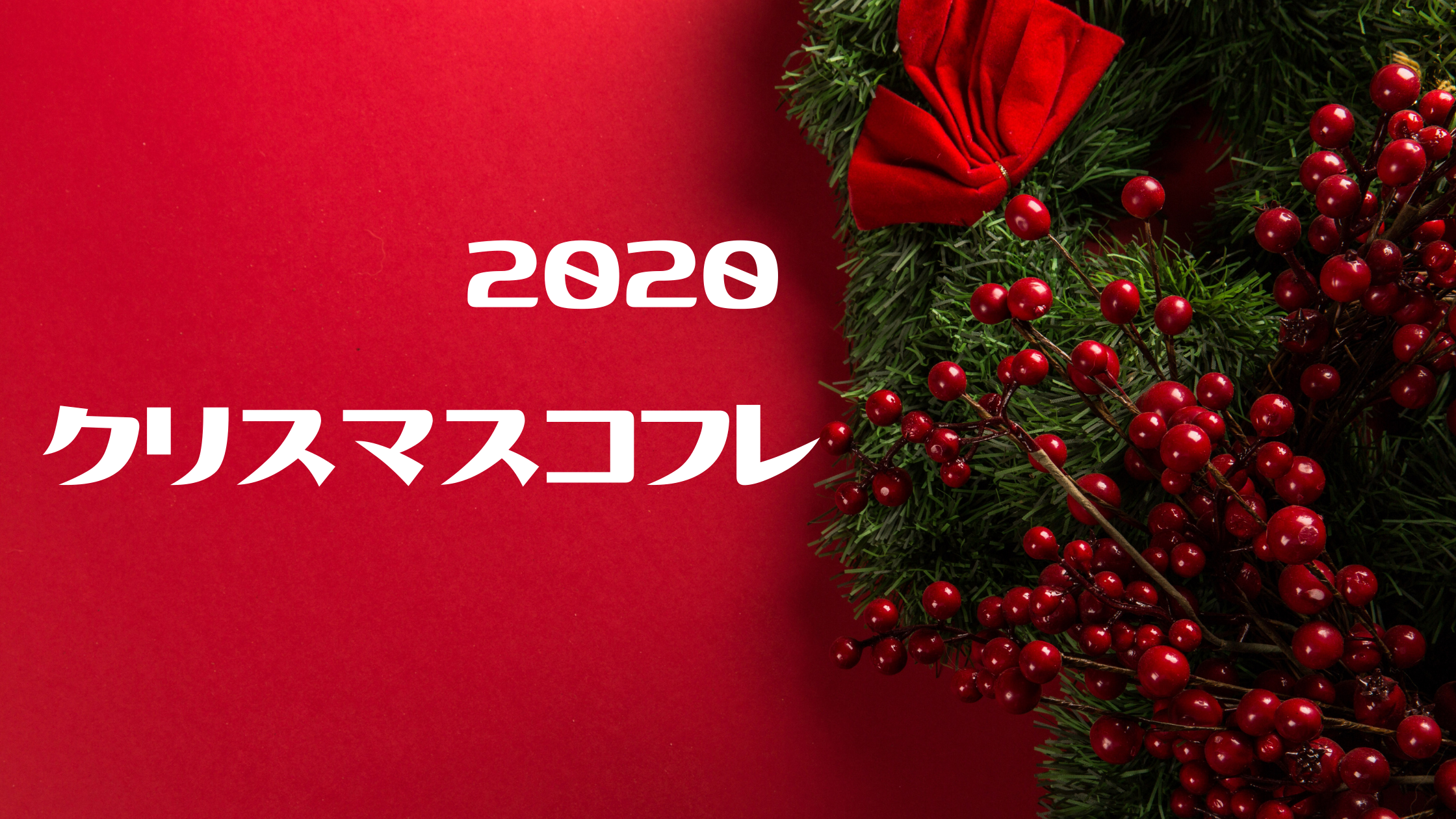 2020年【クリスマスコフレ】限定コスメ