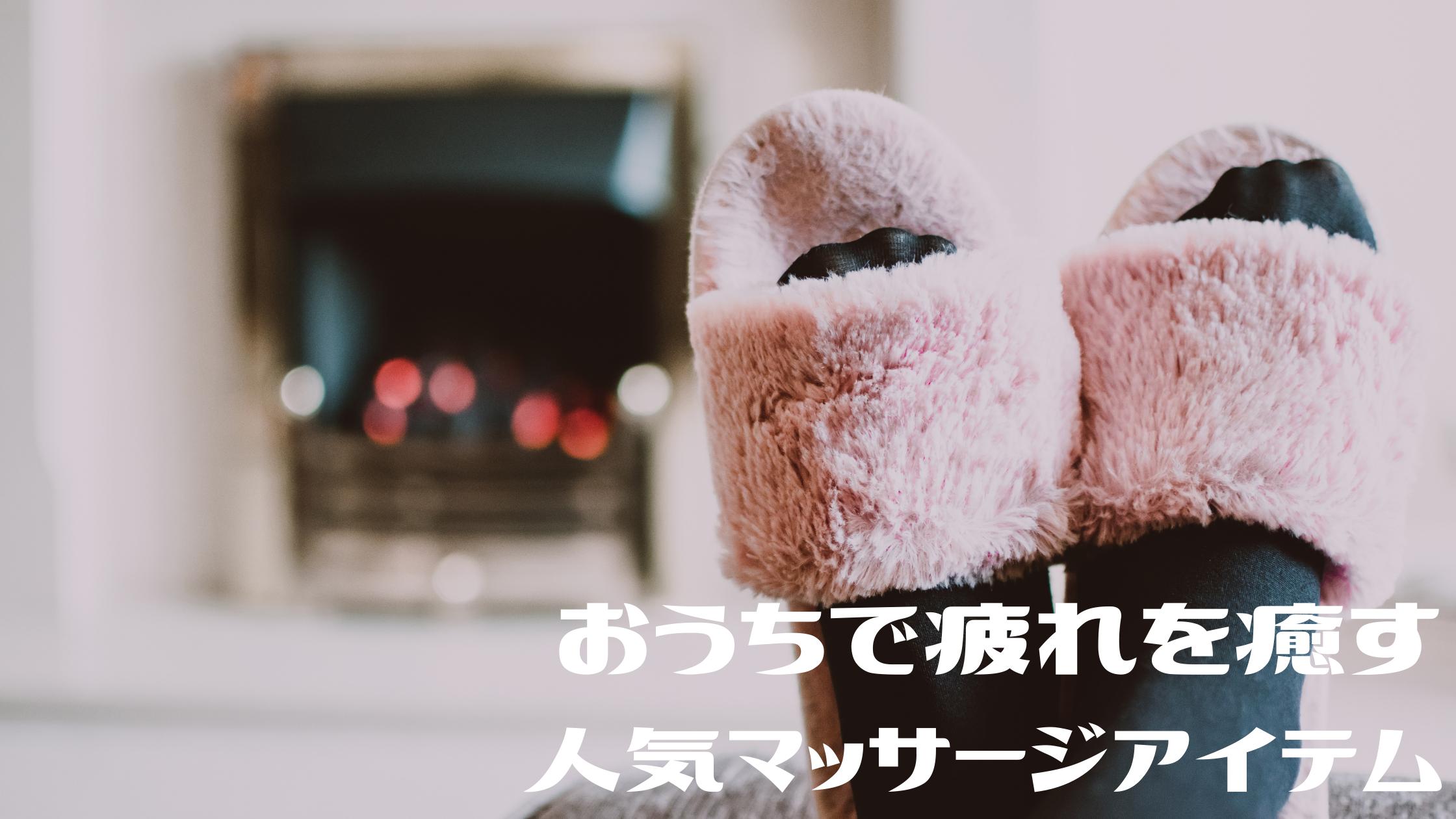 売れ筋【お手軽マッサージ】『ホットネックマッサージ』『手首マッサージ』『耳つぼで美容』