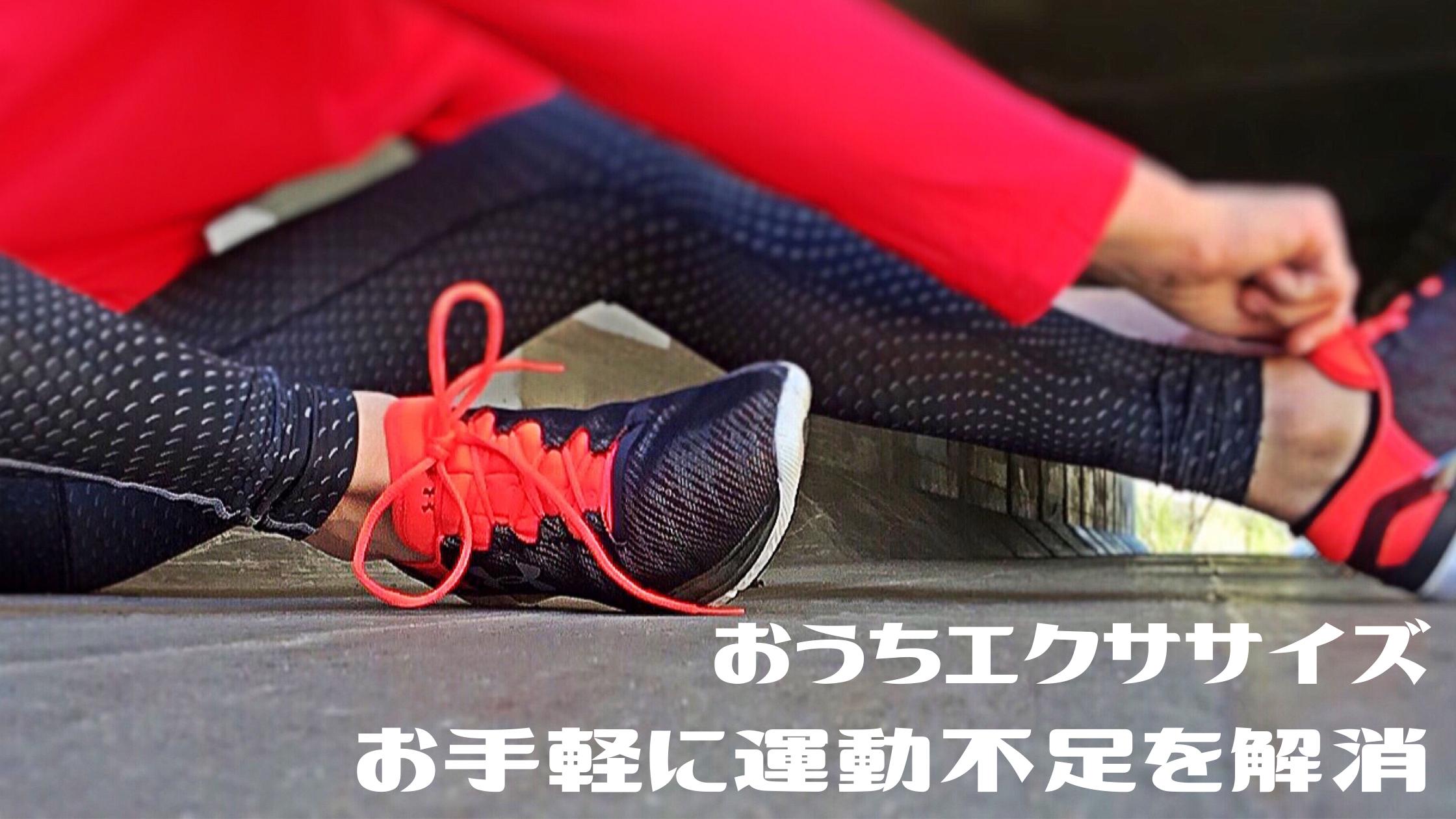【スポーツの秋】運動不足解消【おうちエクササイズ】あの❝タニタのアイテム❞でシェイプアップ