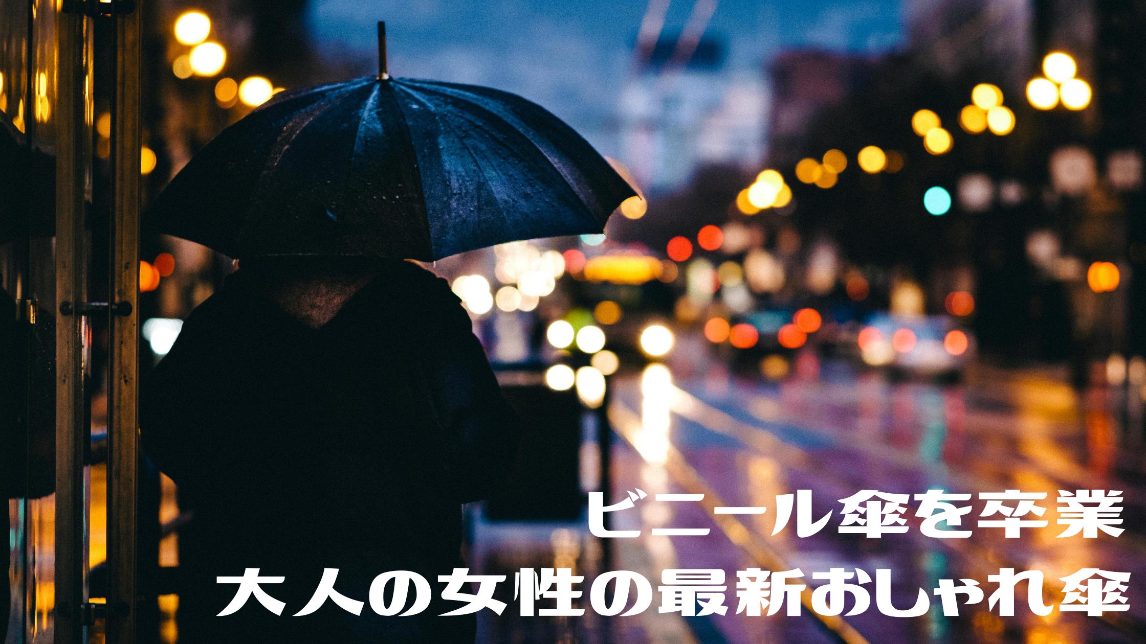 大人の女性へステップアップ【最新おしゃれ傘】『ファッション誌 編集者の傘』『傘ソムリエおすすめの傘』