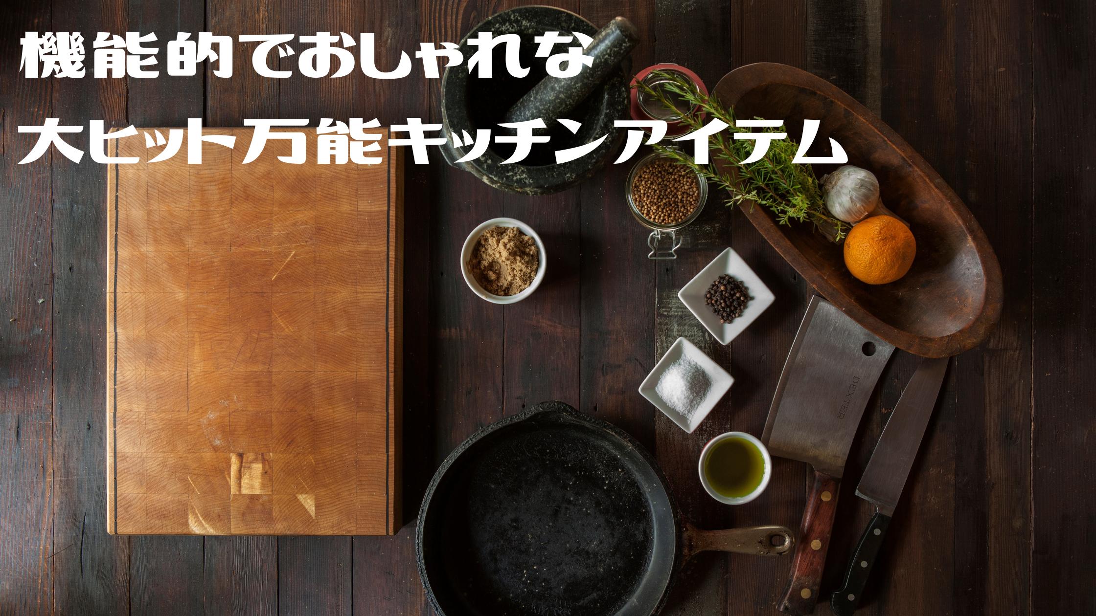 機能的でおしゃれな【最新キッチンアイテム】『オメガヴィスペン』『レンジで揚げ太郎』