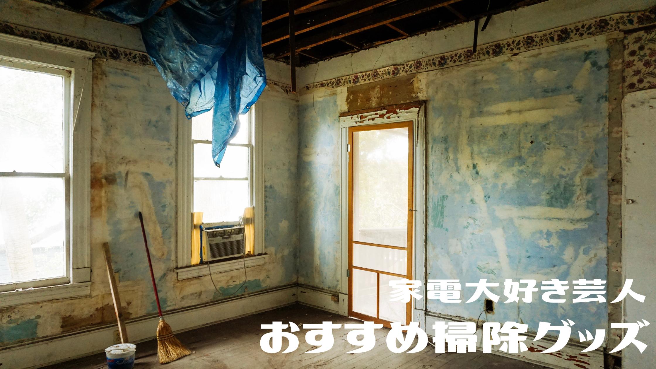 【メレンゲの気持ち】麒麟 川島さん【お気に入り掃除グッズ】