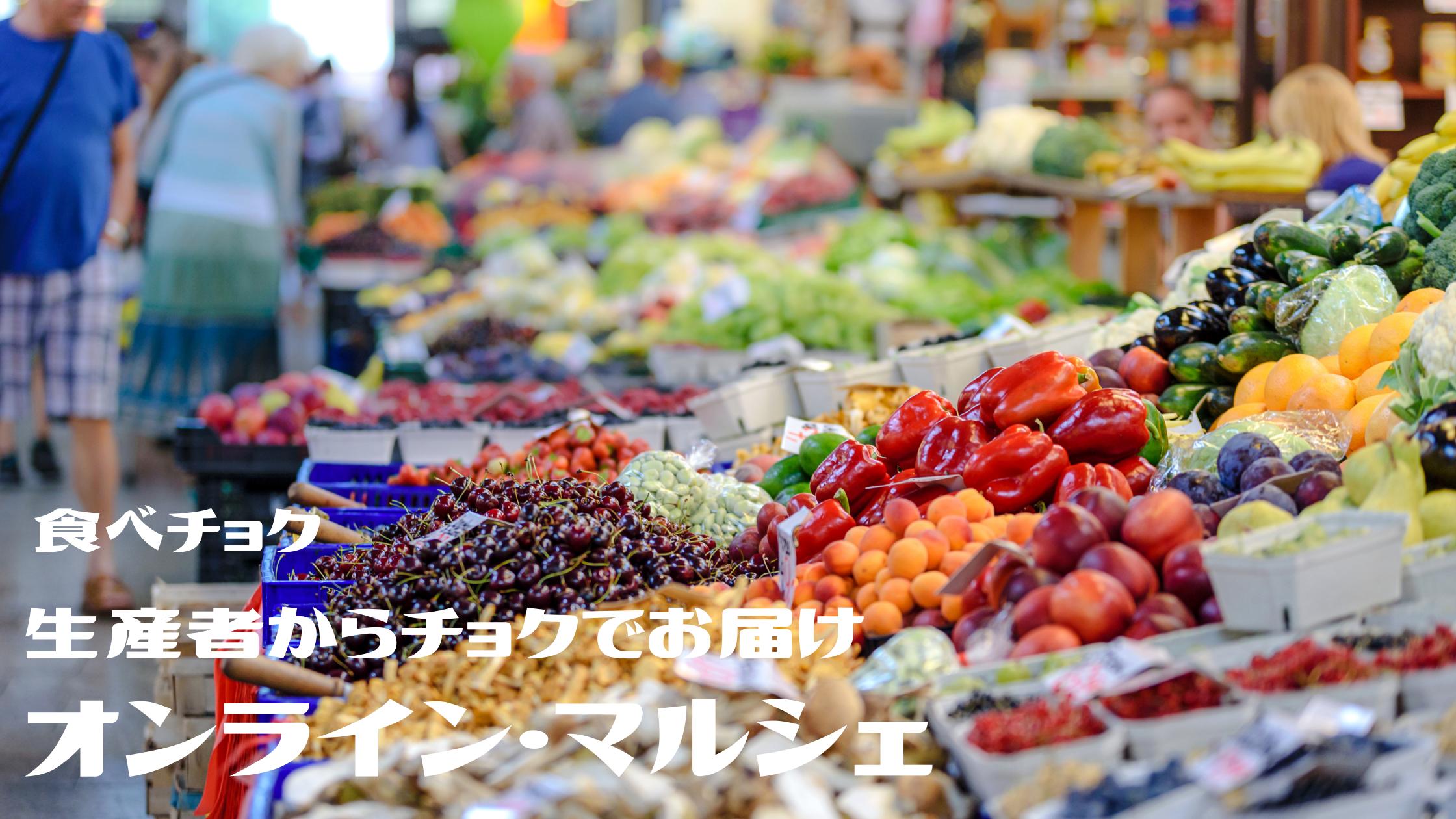 旬の食材をお得にお取り寄せ【食べチョク】新鮮食材 購入サイト
