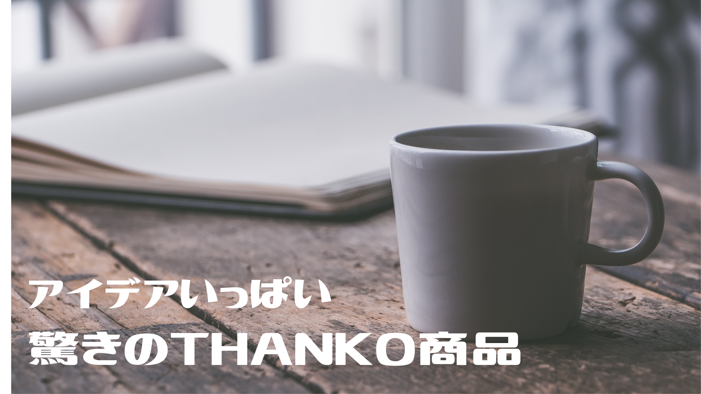 【王様のブランチ】アイデア満載THANKO商品【おすすめ6選】