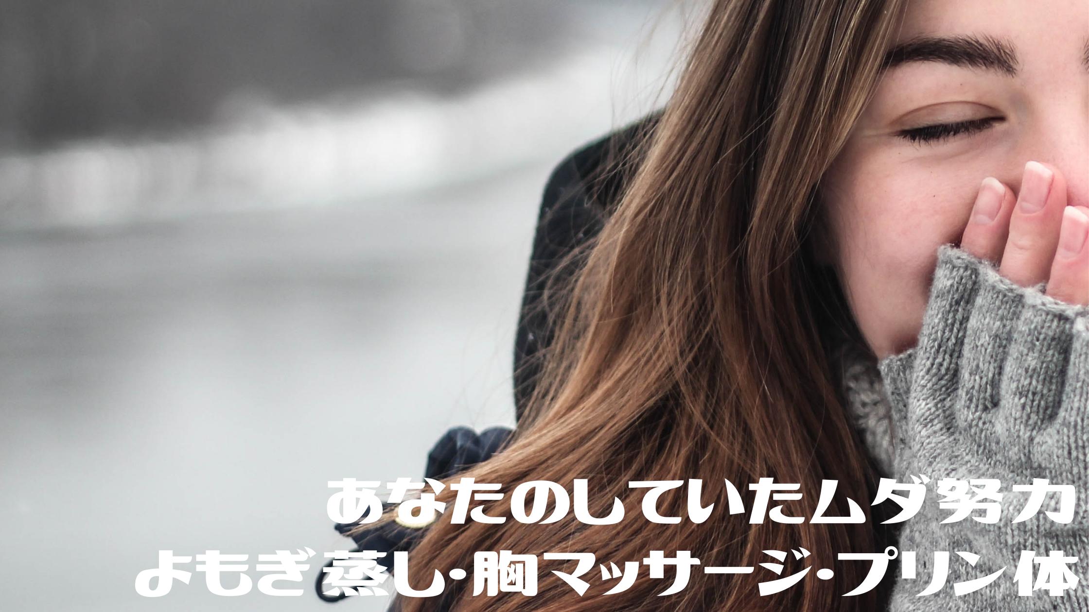 【ホンマでっかTV!?】あなたのしていた【美容】【冷え性対策】などのムダ努力SP Part3