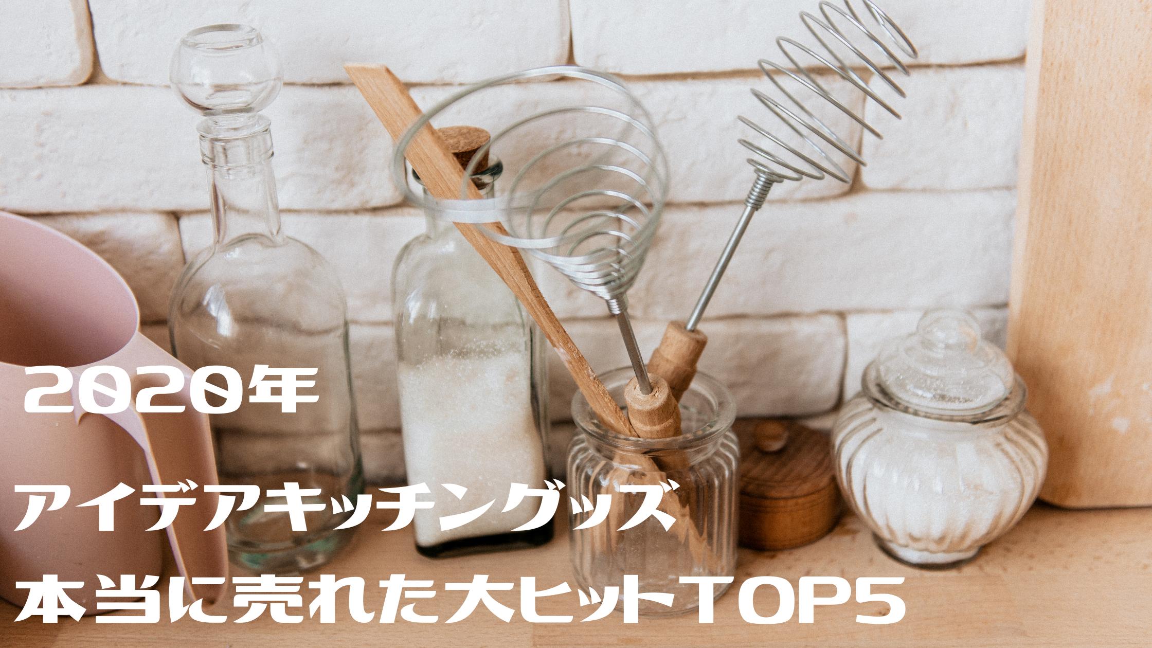 【バゲット】渋谷ロフトの2020年【大ヒットキッチングッズ】TOP5