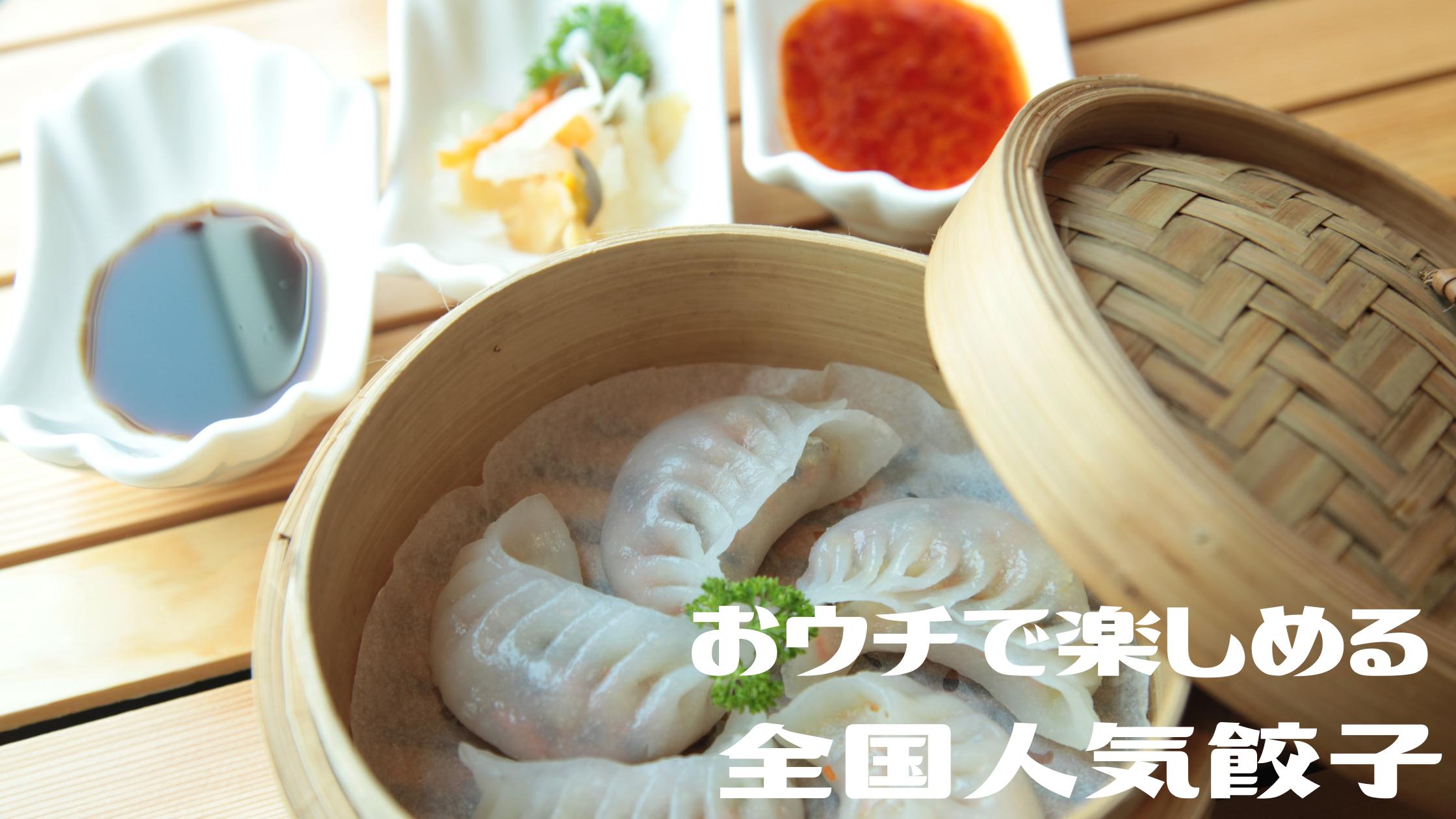 【めざましテレビ】『近江牛・進化形・肉汁たっぷり』全国人気餃子