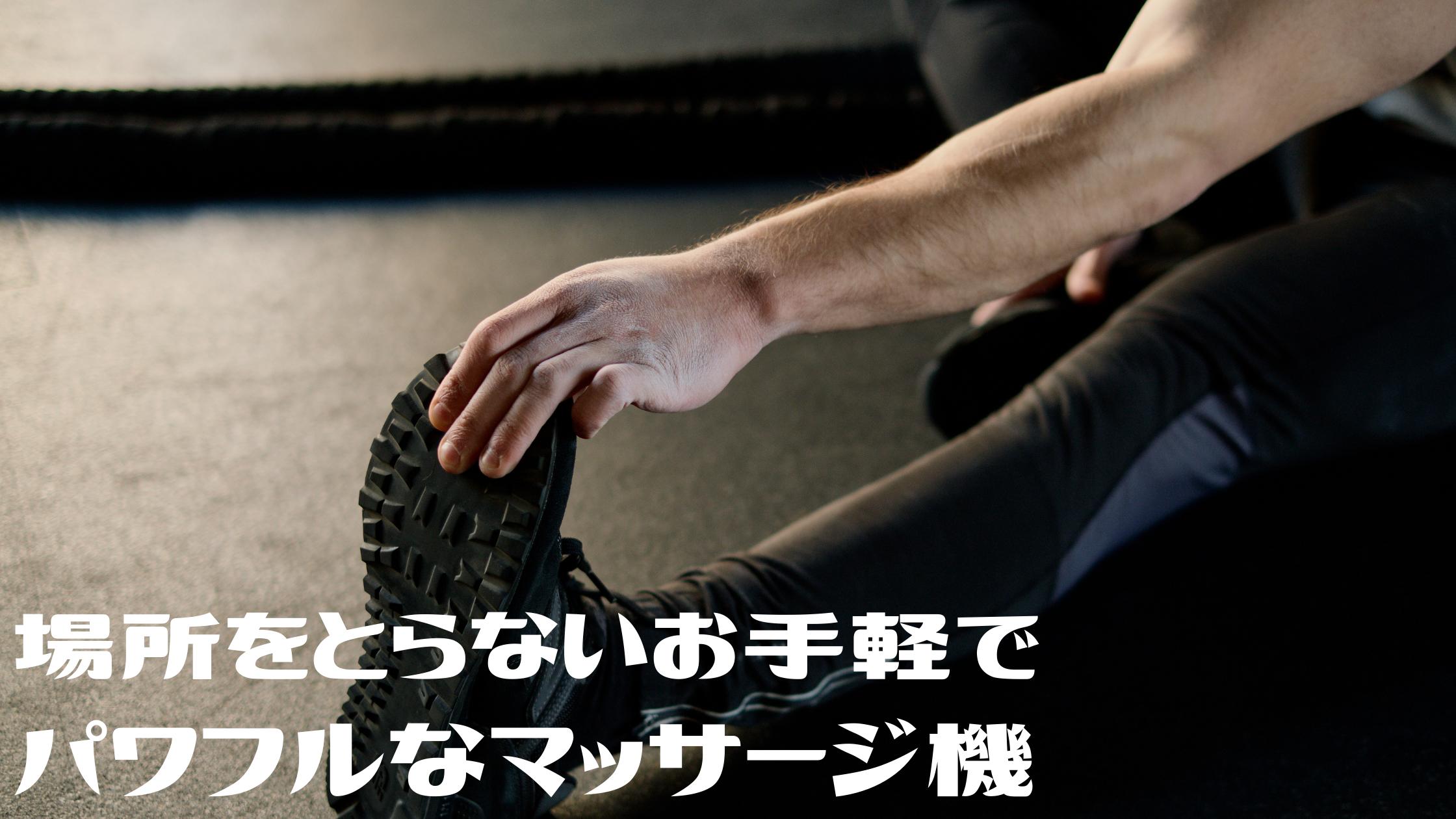 【櫻井・有吉THE夜会】持ち運び可能で【パワフルタイプなマッサージ機】を井ノ原さんにプロが伝授