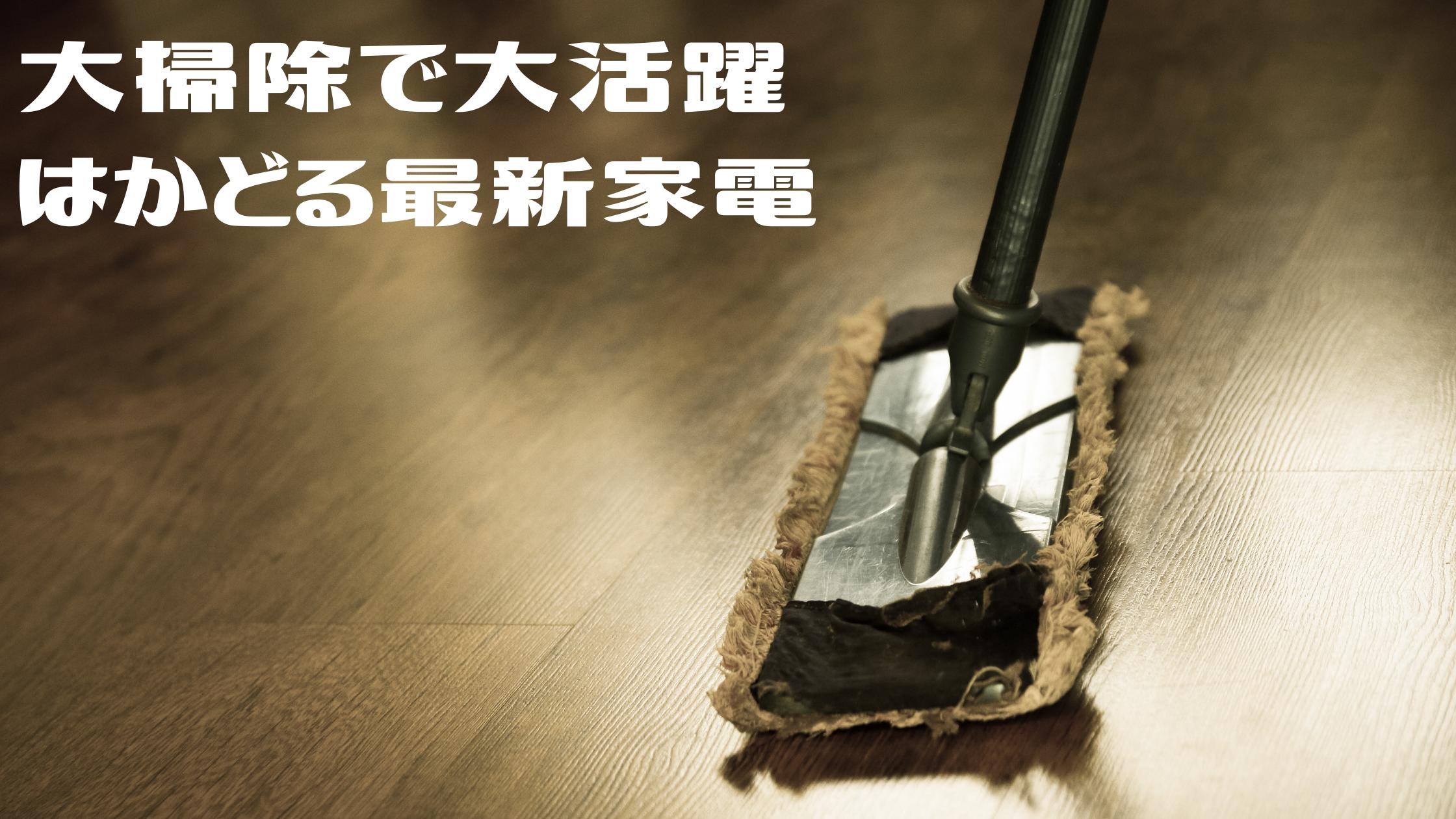 【ヒルナンデス】『超パワフルスチームモップ』『水洗いするクリーナー』テンション上がる掃除家電