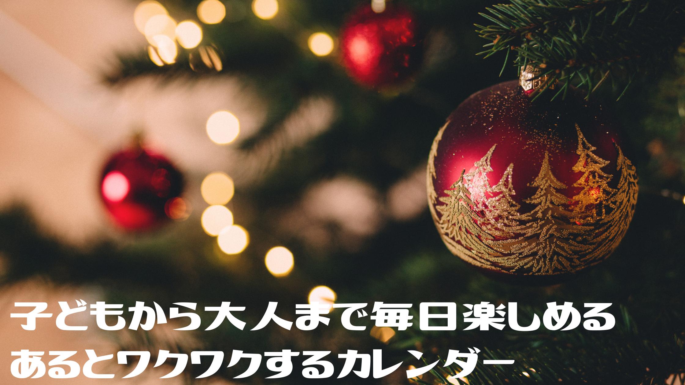 【めざましテレビ】クリスマスまで楽しめる『お菓子・ビール・紅茶』のアドベントカレンダー