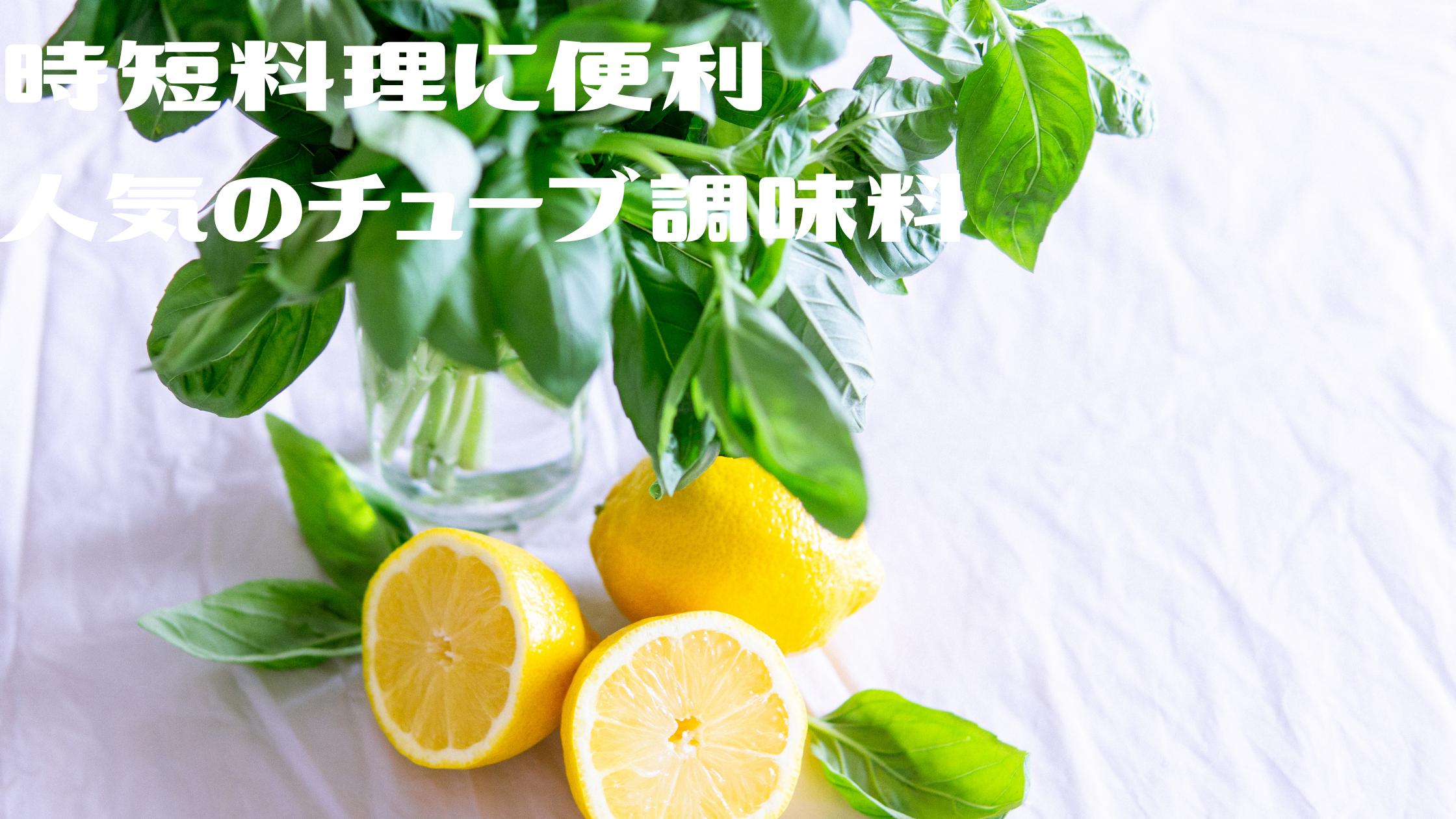 【チューブ調味料】で時短料理!新鮮バジル&レモン風味【大人気チューブぬか漬け】