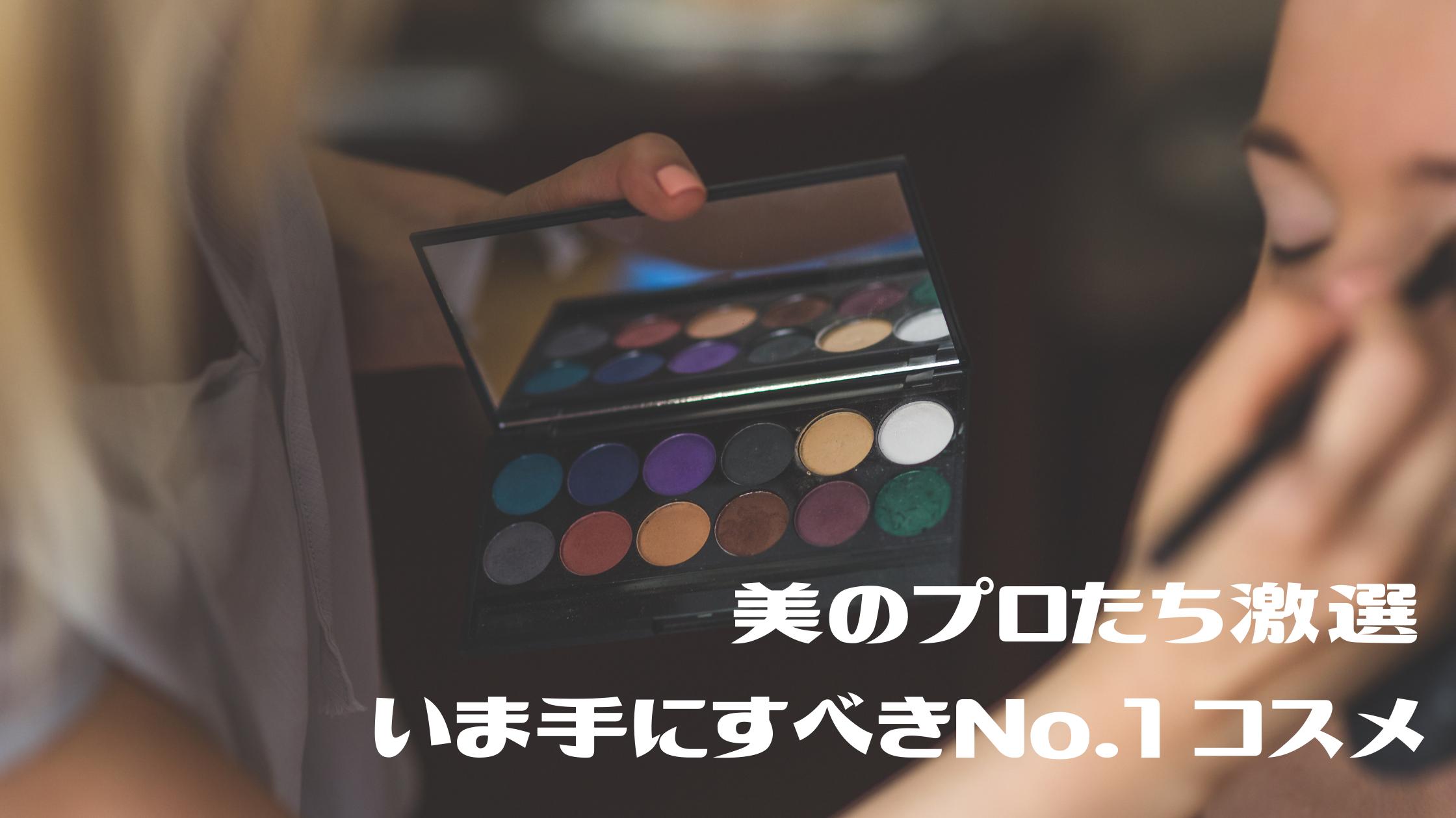 2020年 下半期 【VOCEベストコスメ メイク部門】美容のスペシャリスト達が選ぶ【No.1コスメ】
