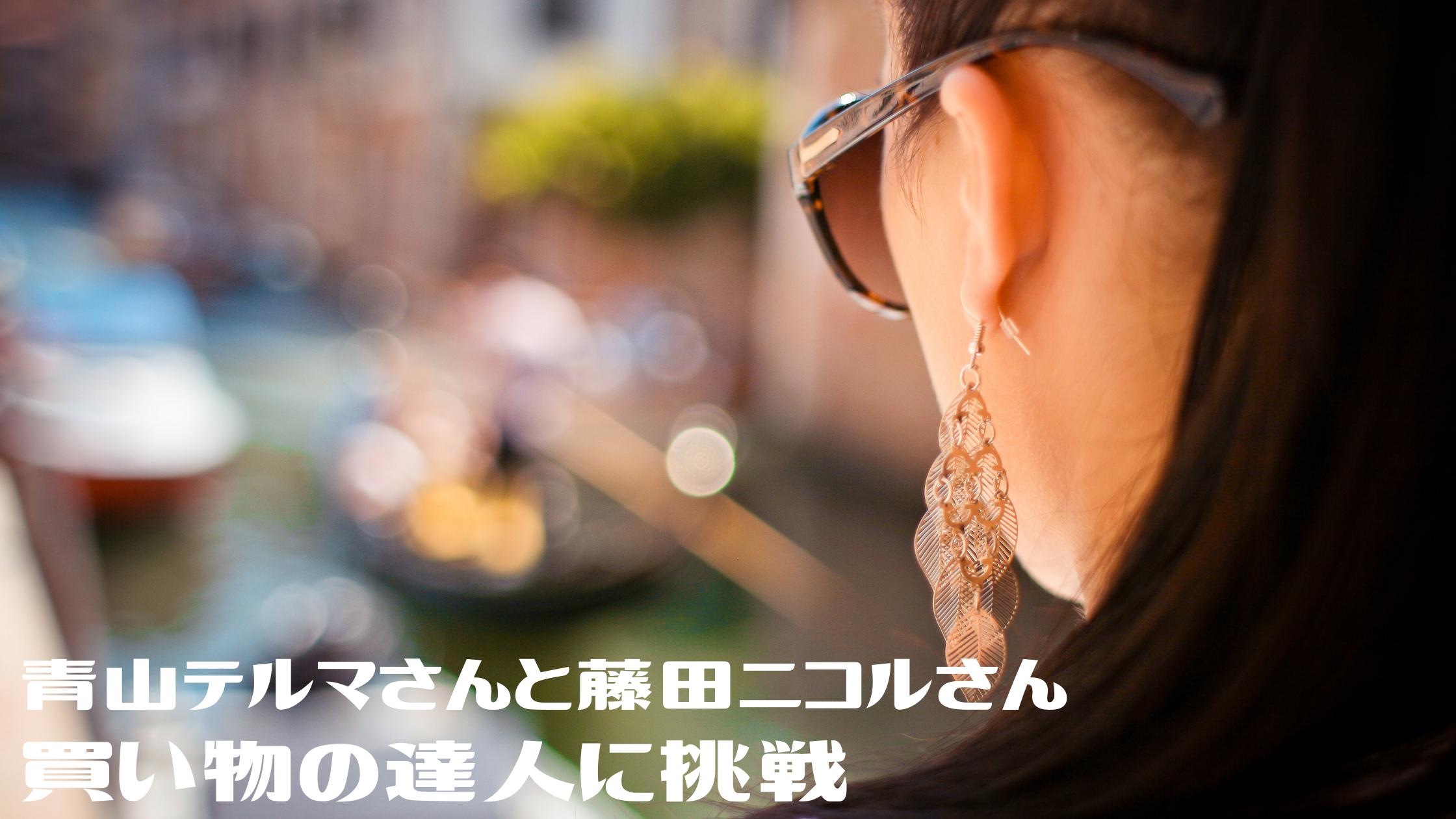 【王様のブランチ】買い物の達人『Yogibo』『アクセサリー』