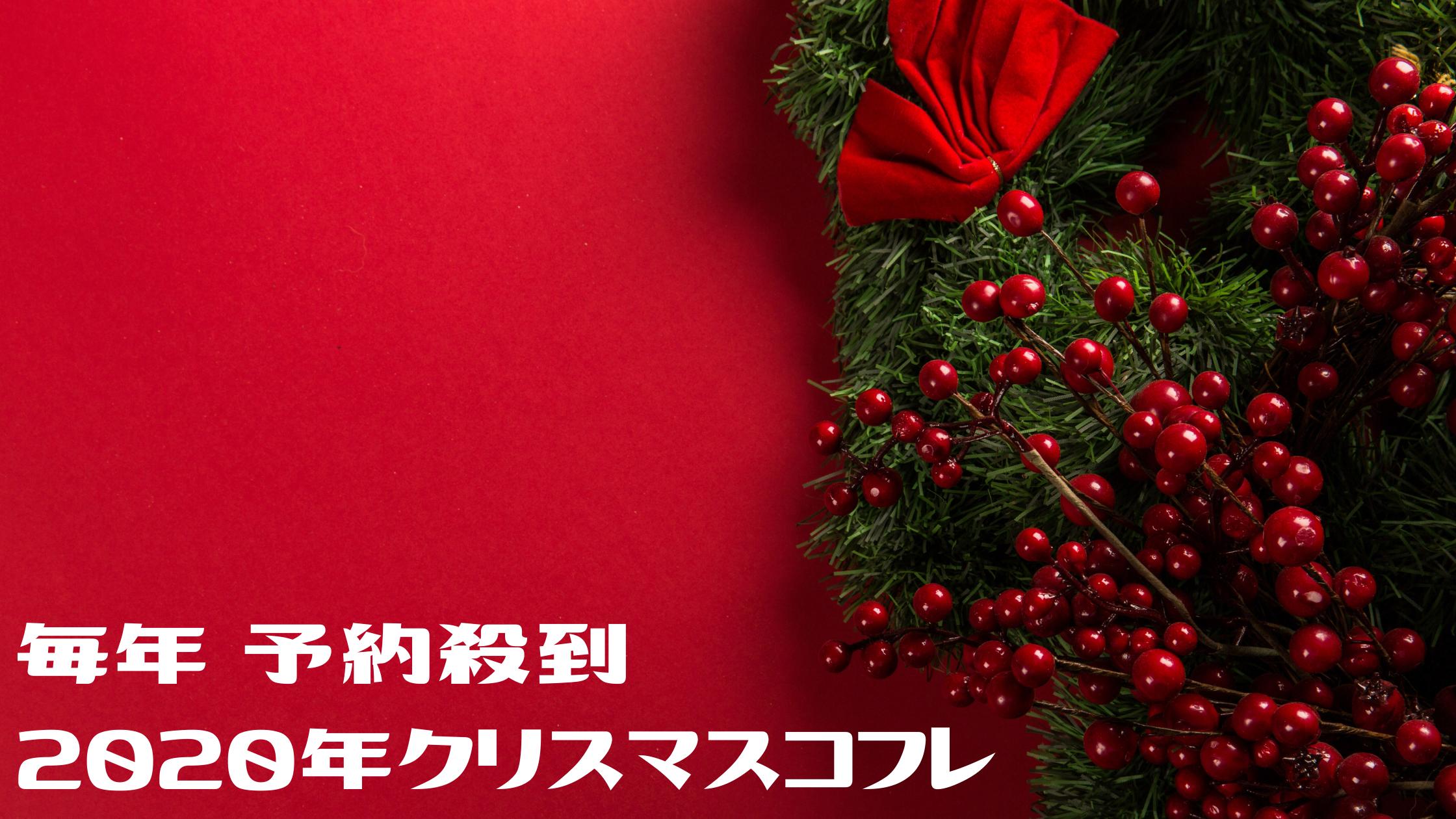 【めざましテレビ】人気ブランドは毎年完売『イヴ・サンローラン』『RMK』『ポール&ジョー』『THREE』【2020年クリスマスコフレ】