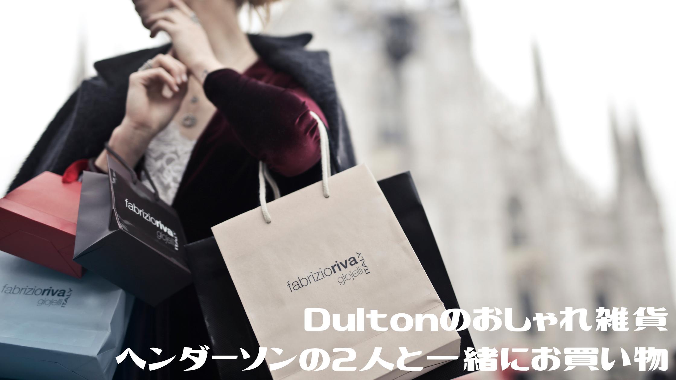 【やすとものどこいこ!?】『Dultonのおしゃれ雑貨』をヘンダーソンとお買い物