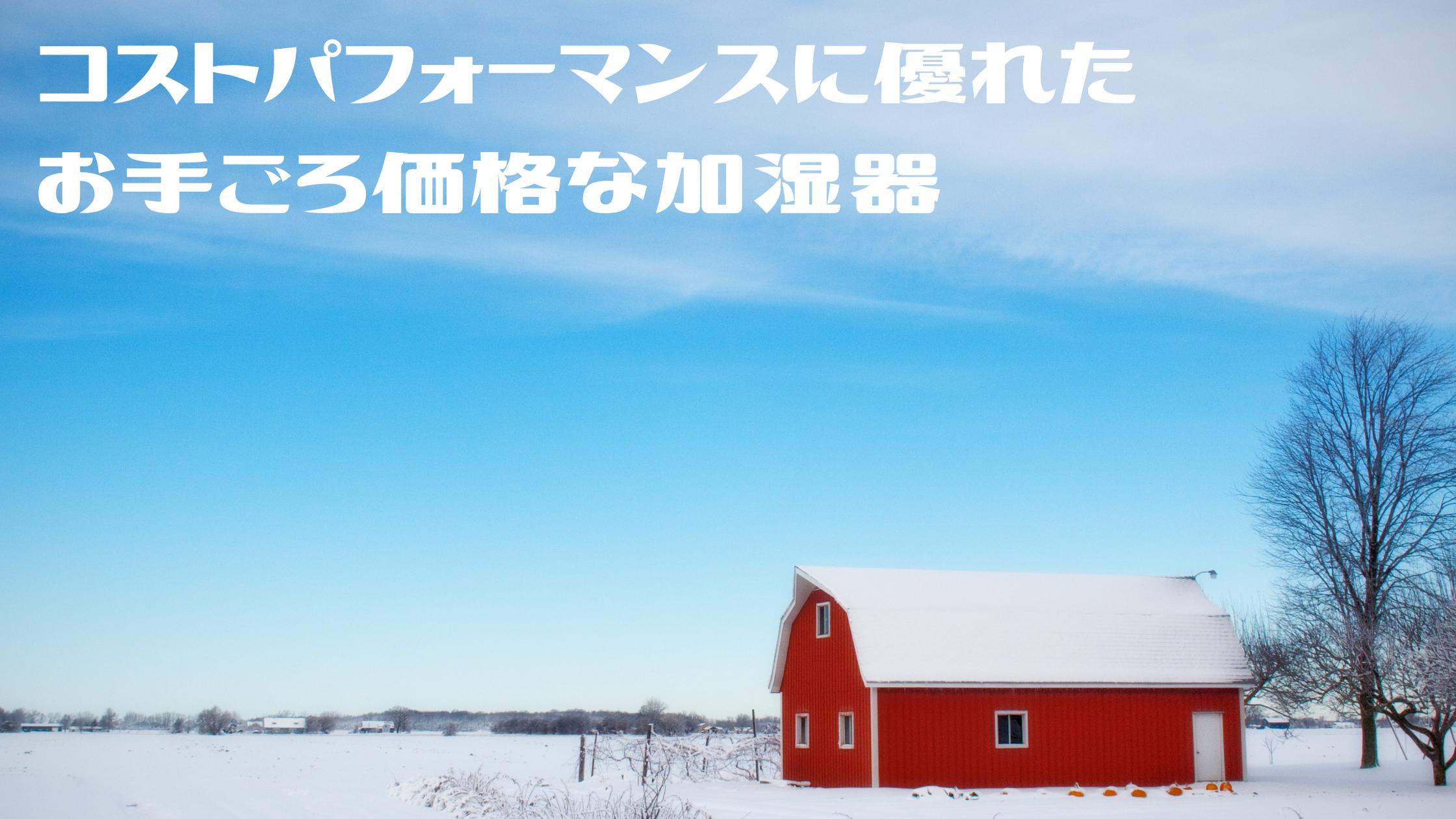 【サタデープラス】『スタミナバツグン』『お手入れカンタン』『おしゃれなデザイン』乾燥する季節の強い味方 【最新の加湿器】