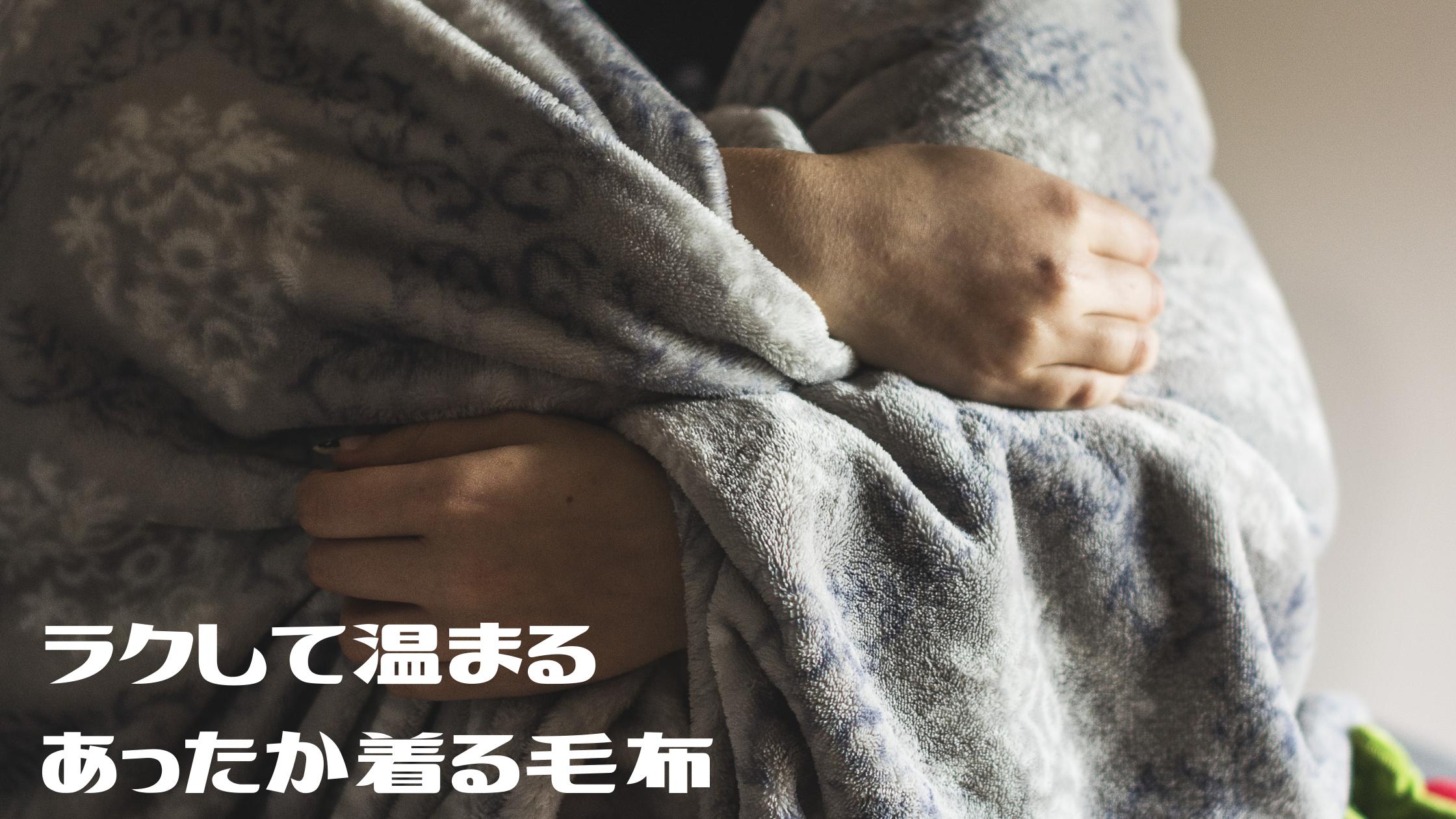【めざましテレビ】手軽にあたっか『モフモフ』『ヒーター付き』【着る毛布】