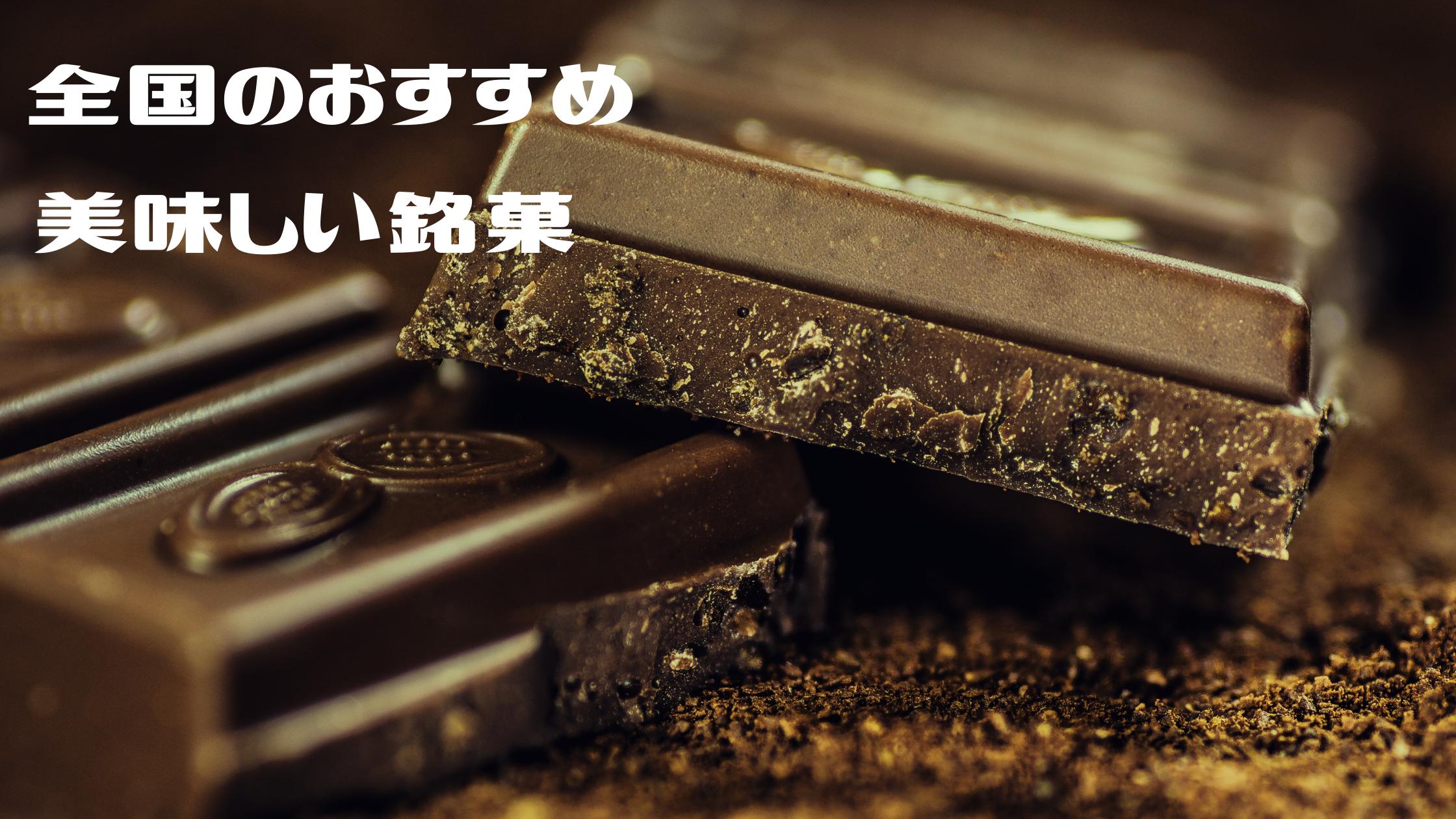 【ヒルナンデス】『大阪名物』『兵庫県のお菓子』『熊本県のお菓子』全国の銘菓が激売れ