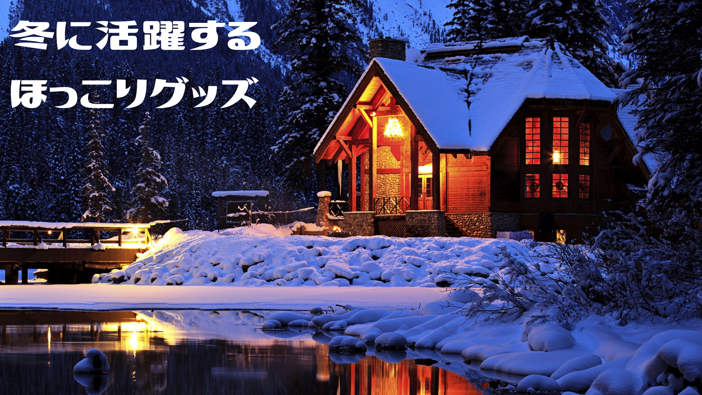 【ヒルナンデス】冬のトレンド『着れるこたつ』『塗るニット』『シワを伸ばす乾燥機』冬に役立つアイテム
