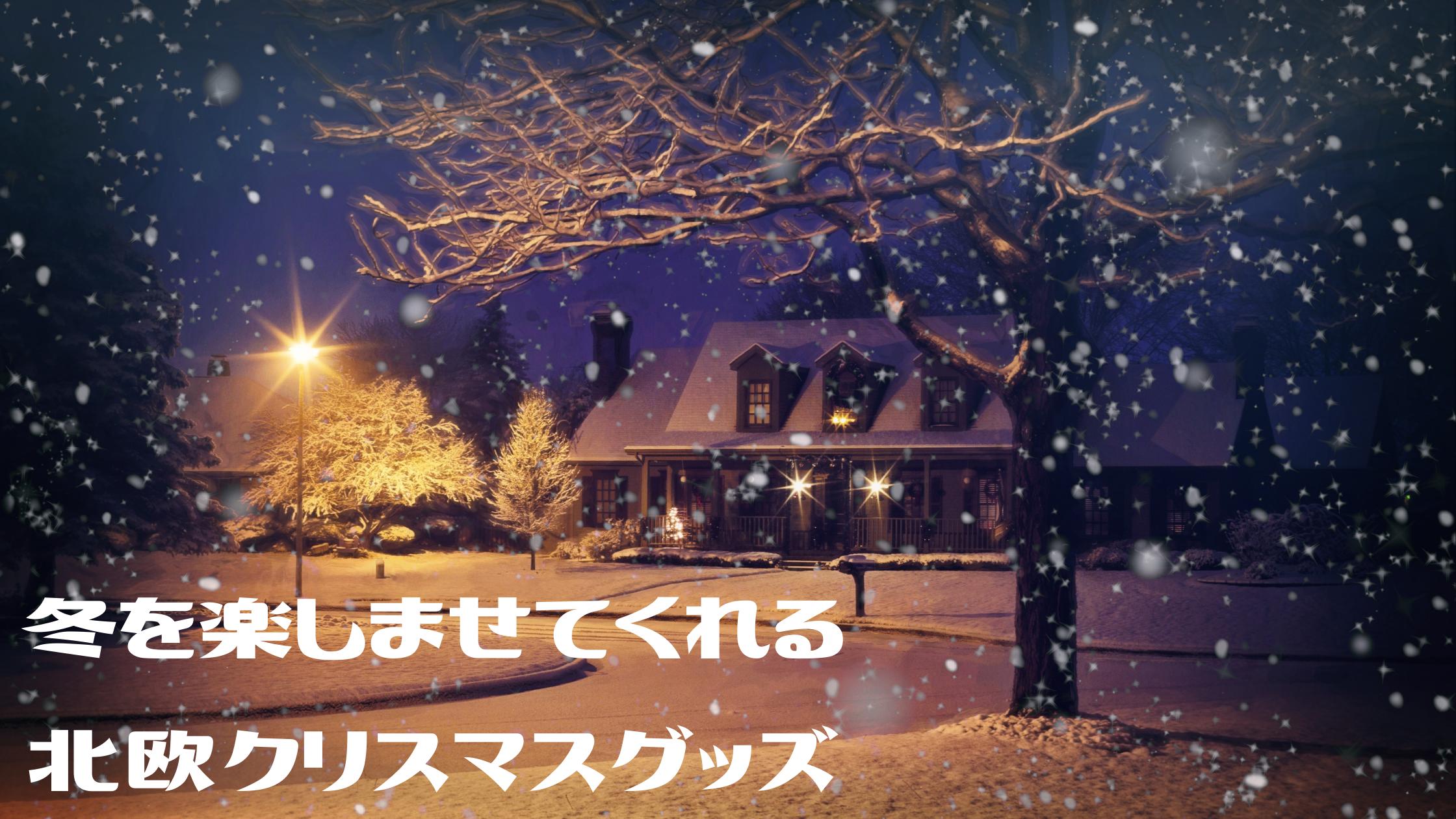【王様のブランチ】北欧のクリスマスグッズで冬を楽しむ