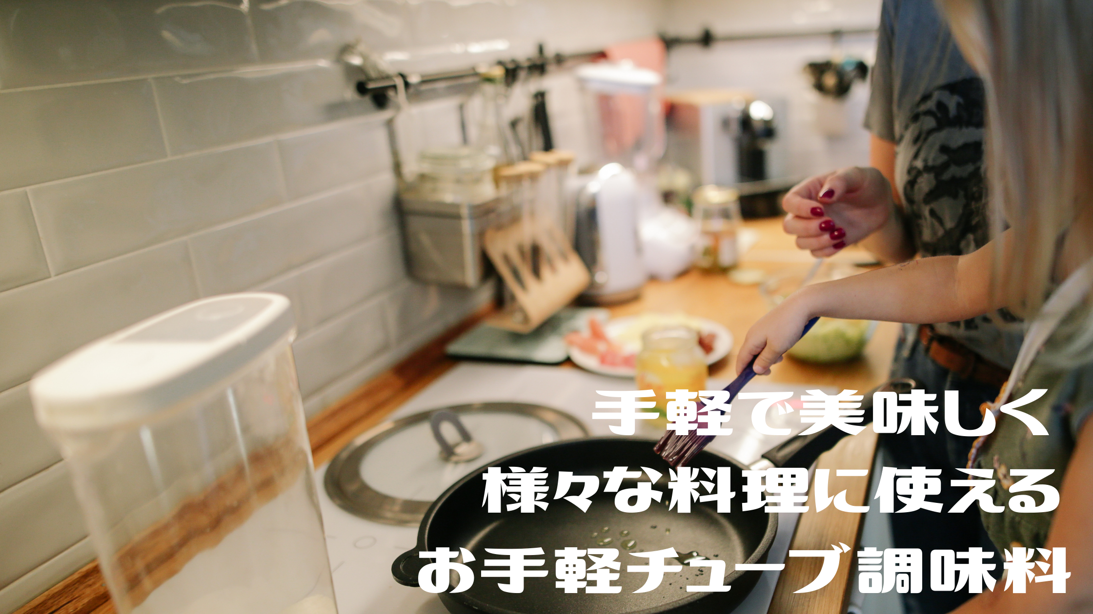 【ZIP】『3つの最強万能調味料』『濃厚 安納芋ペースト』『ザクザクピクルス』【お手軽チューブ調味料】