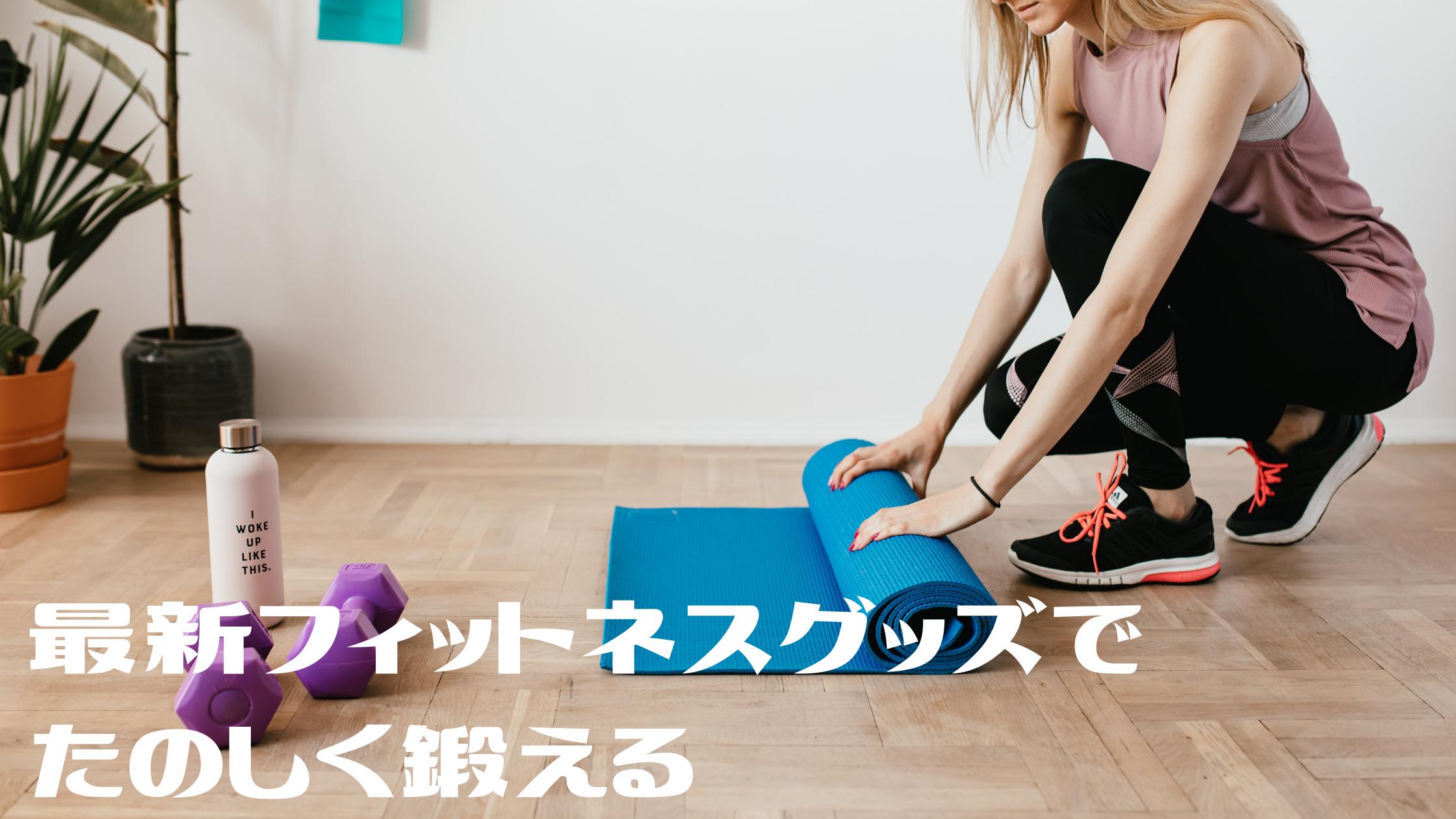 【ヒルナンデス】人気のフィットネスグッズ『スクワット椅子』『スマホで体幹』『新フラフープ』