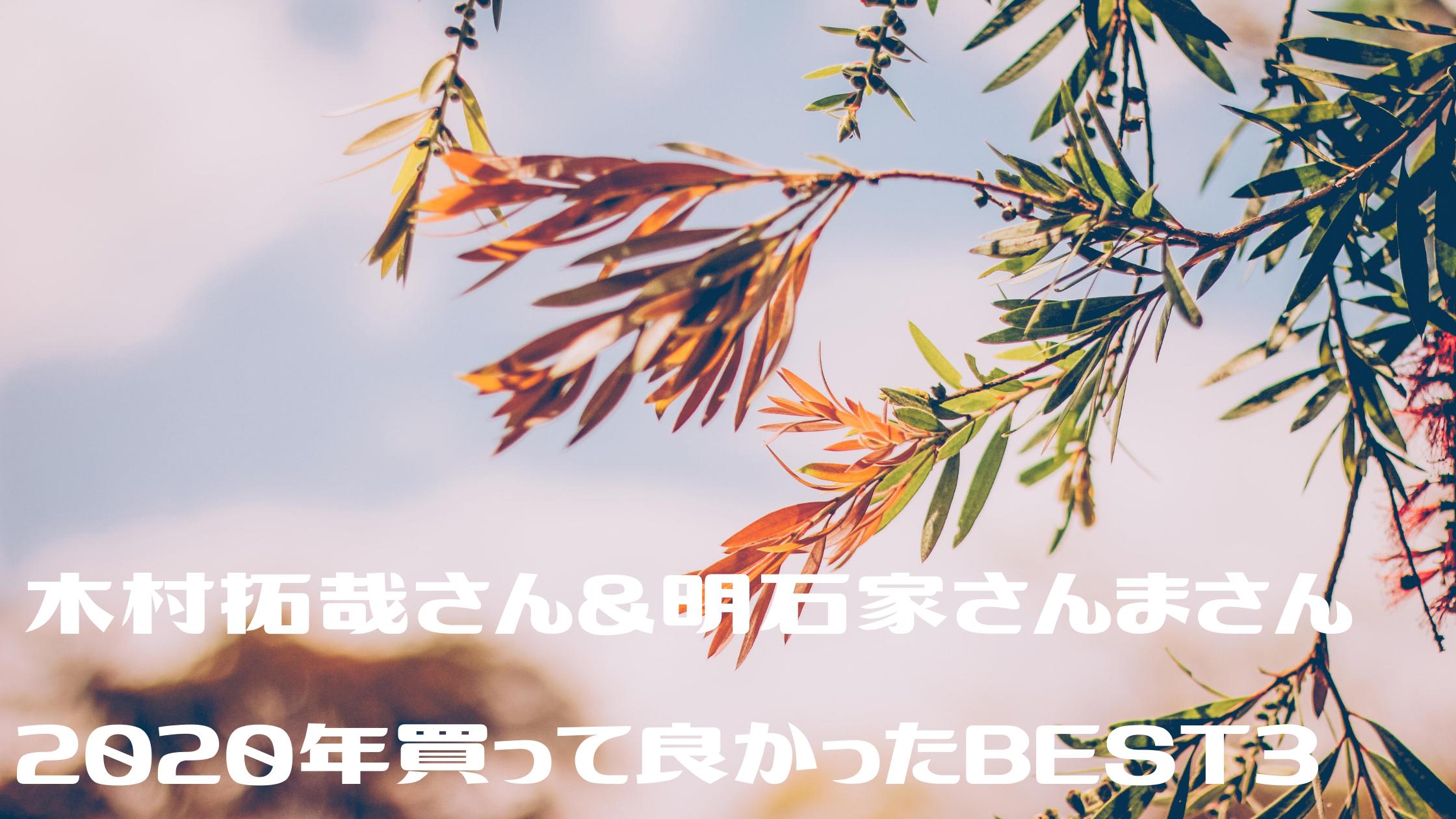 【ホンマでっか!? TV】木村拓哉さん&明石家さんまさんが2020年買って良かったBEST3