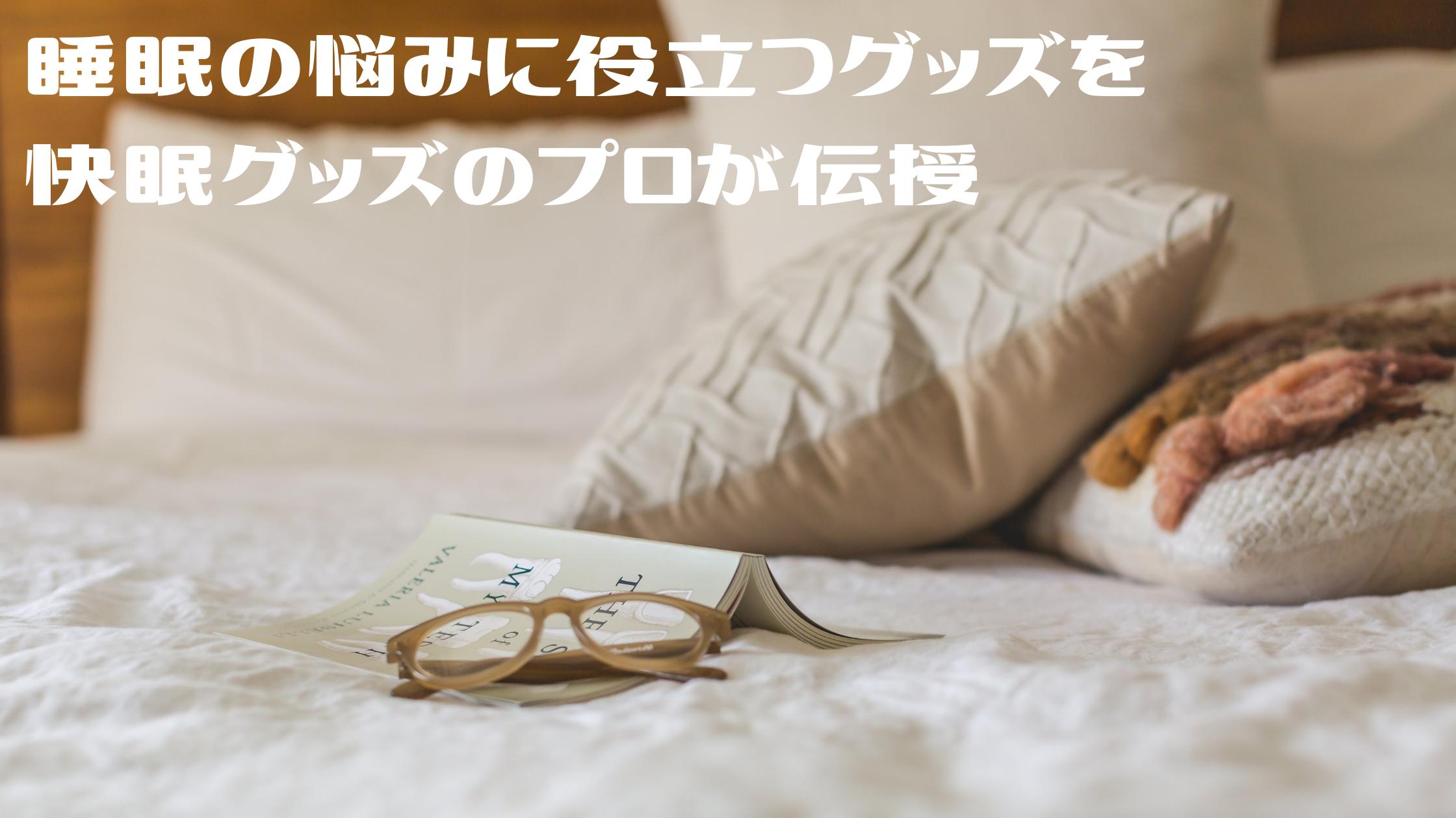 【メレンゲの気持ち】『寝つきが悪い』『いびき』『枕が合わない』【お悩み別 快眠グッズ】