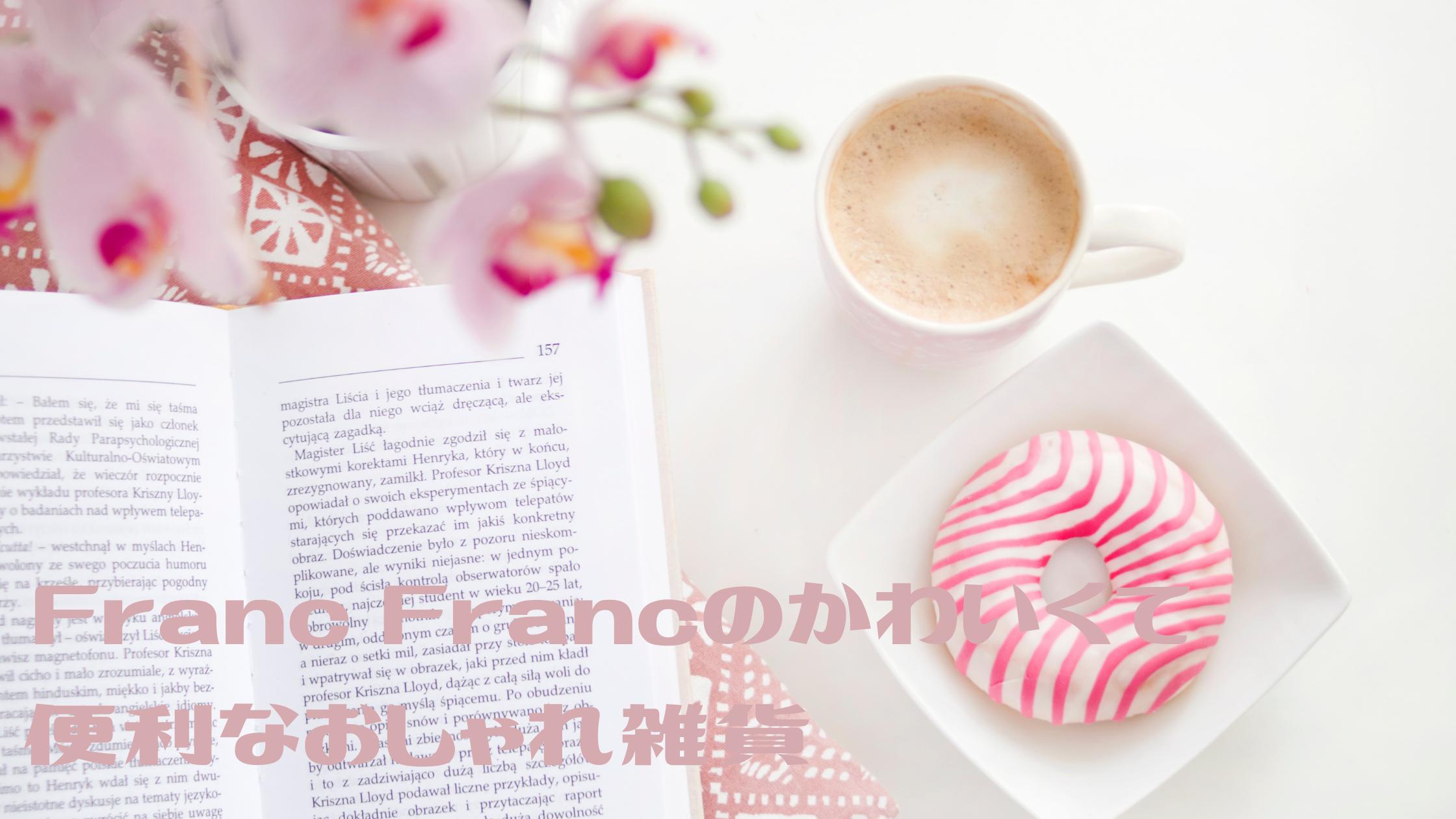 【サタデープラス】贈って楽しい!もらってうれしい!自分へのごほうび&大切な人へのプレゼント【Franc Franc 】のおすすめ雑貨ベスト15