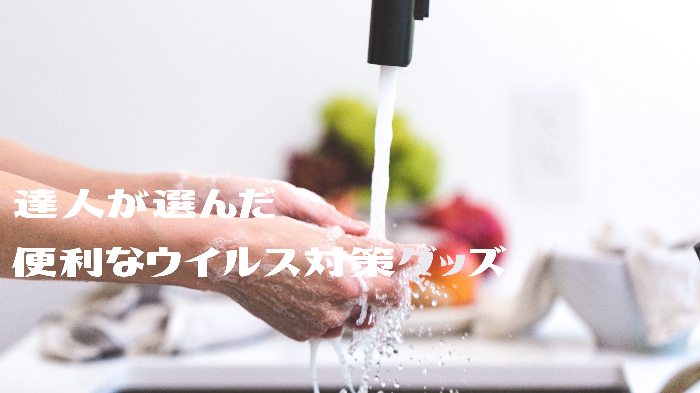 【サタデープラス】『使いきり石けん』『リストバンド』『マスク用洗濯ネット』 最新 便利ウイルス対策グッズ